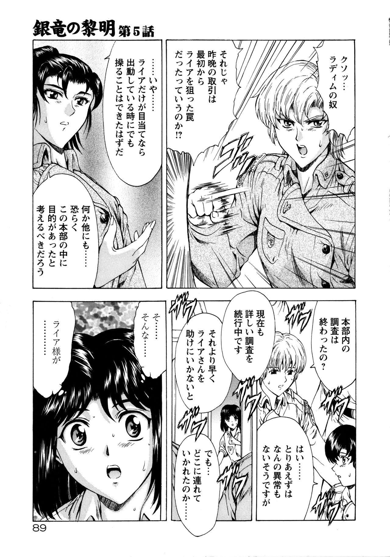 Ginryuu no Reimei Vol. 1 96
