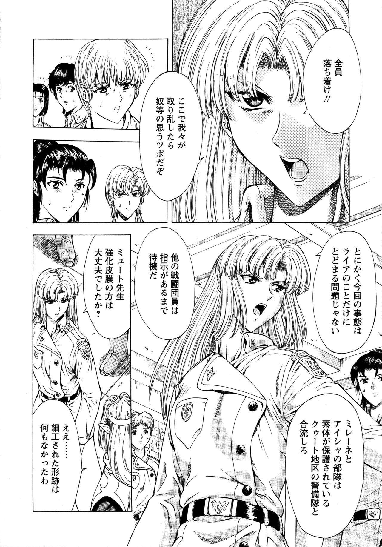 Ginryuu no Reimei Vol. 1 97