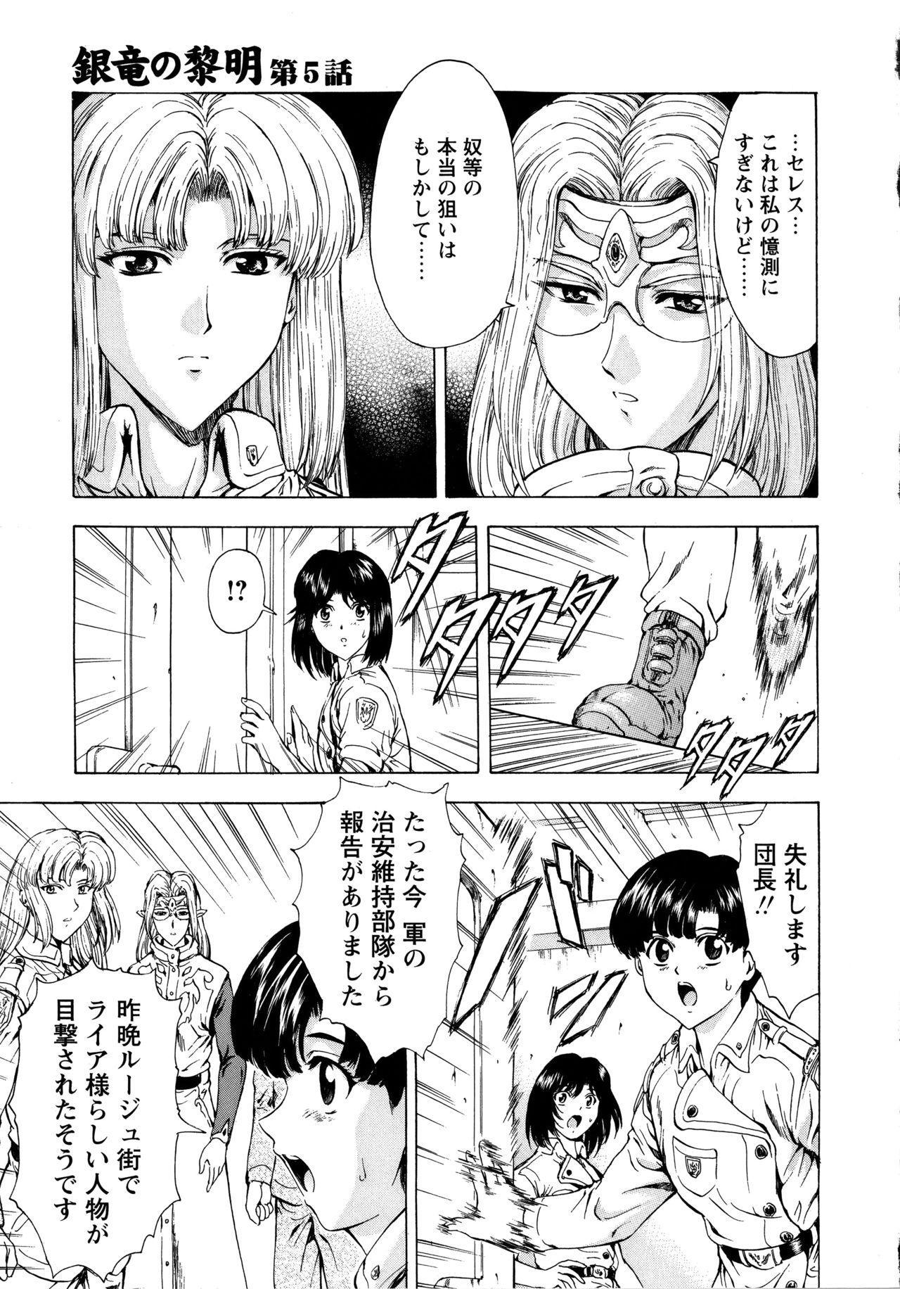 Ginryuu no Reimei Vol. 1 98