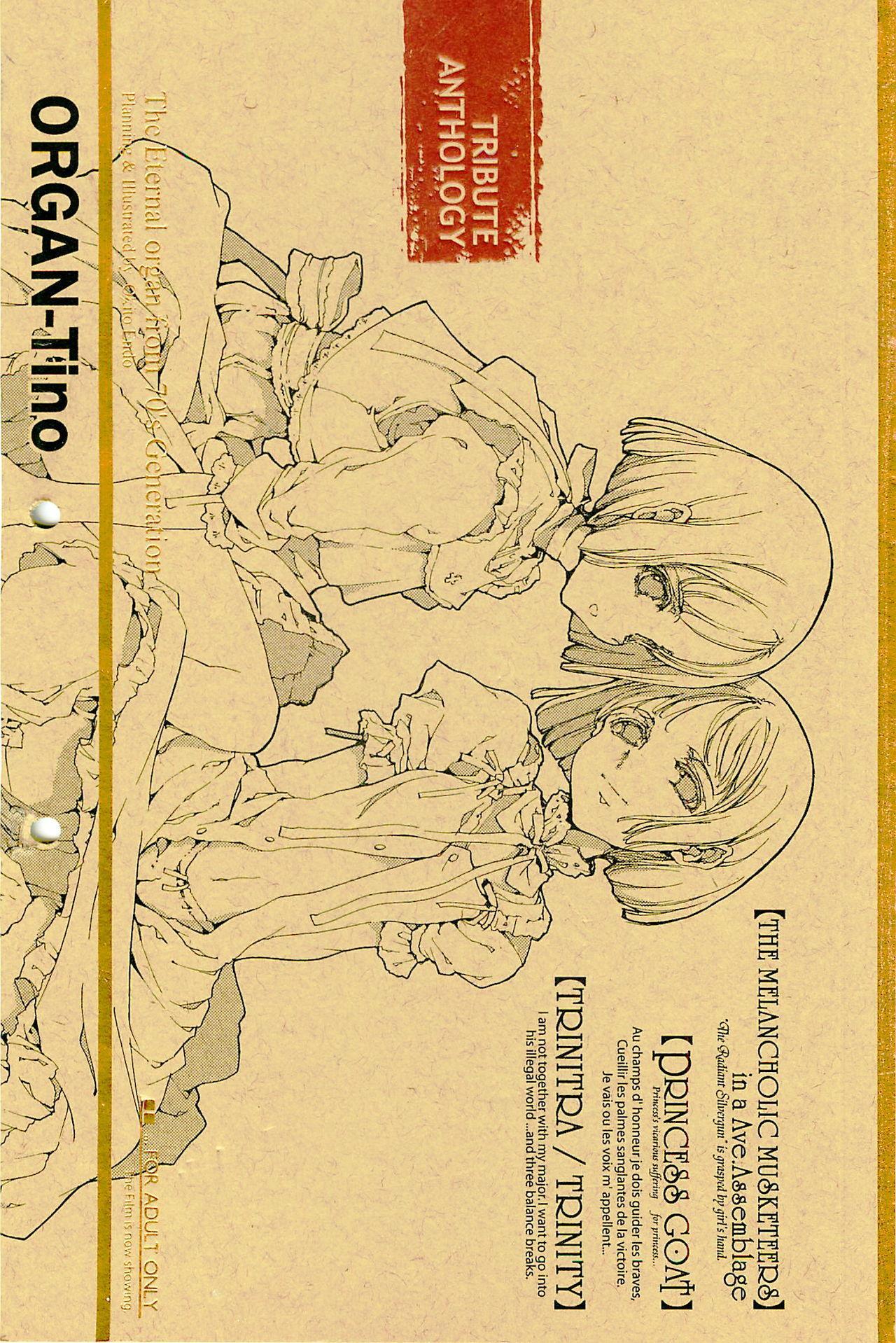 (CR37) [70 Nenshiki Yuukyuu Kikan (Endou Okito)] ORGAN-Tino  01-02[Chinese] [拾荒者汉化组] [Incomplete] 0