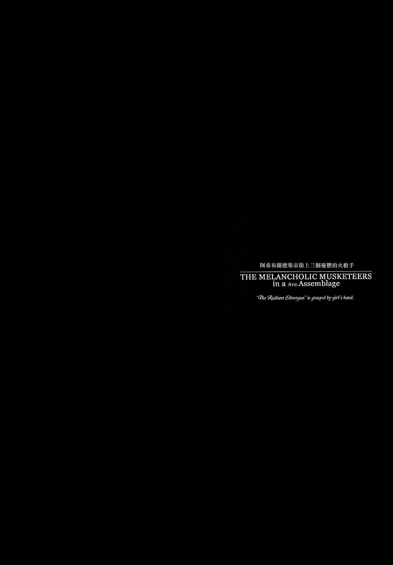 (CR37) [70 Nenshiki Yuukyuu Kikan (Endou Okito)] ORGAN-Tino  01-02[Chinese] [拾荒者汉化组] [Incomplete] 10
