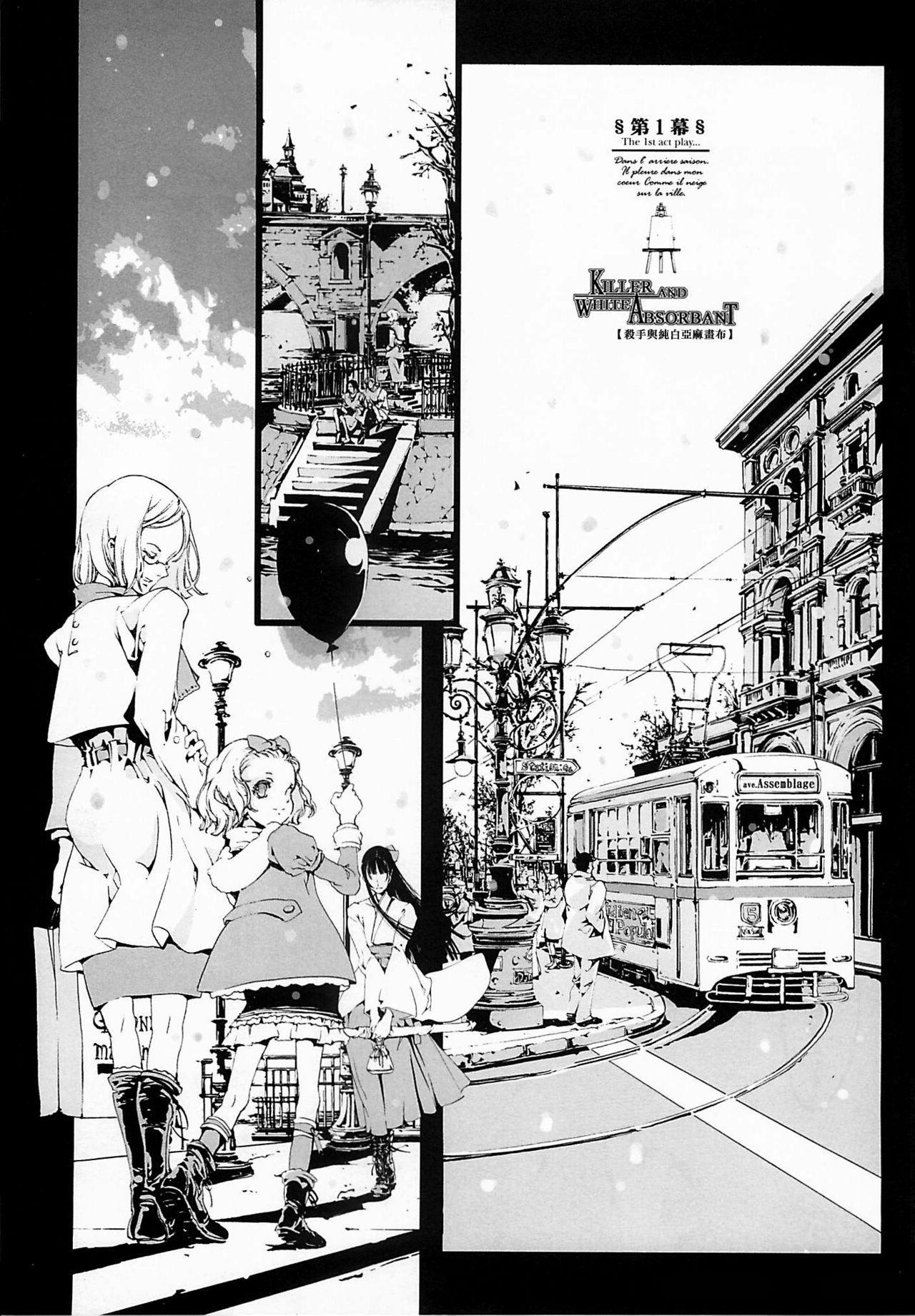 (CR37) [70 Nenshiki Yuukyuu Kikan (Endou Okito)] ORGAN-Tino  01-02[Chinese] [拾荒者汉化组] [Incomplete] 11