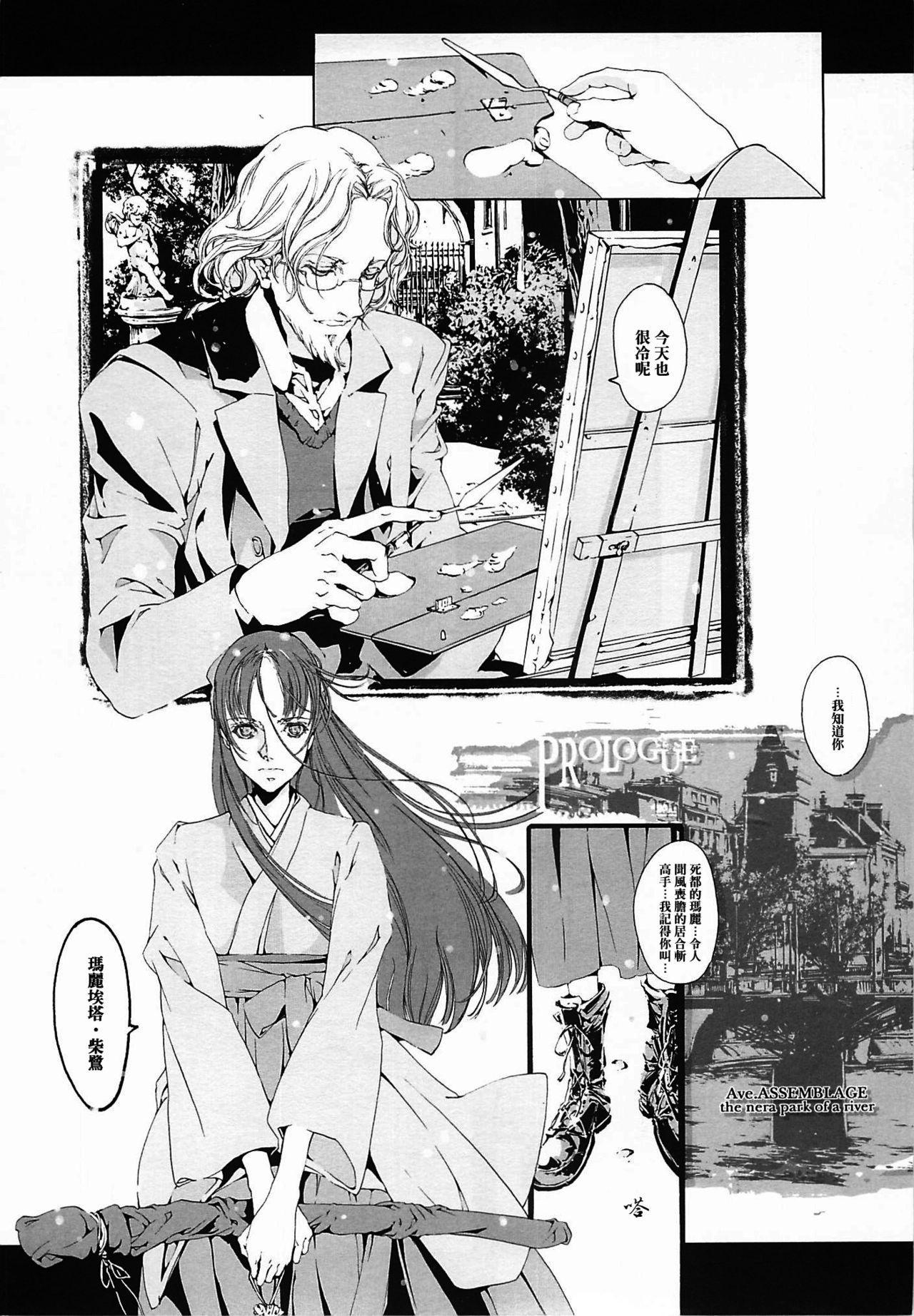 (CR37) [70 Nenshiki Yuukyuu Kikan (Endou Okito)] ORGAN-Tino  01-02[Chinese] [拾荒者汉化组] [Incomplete] 12