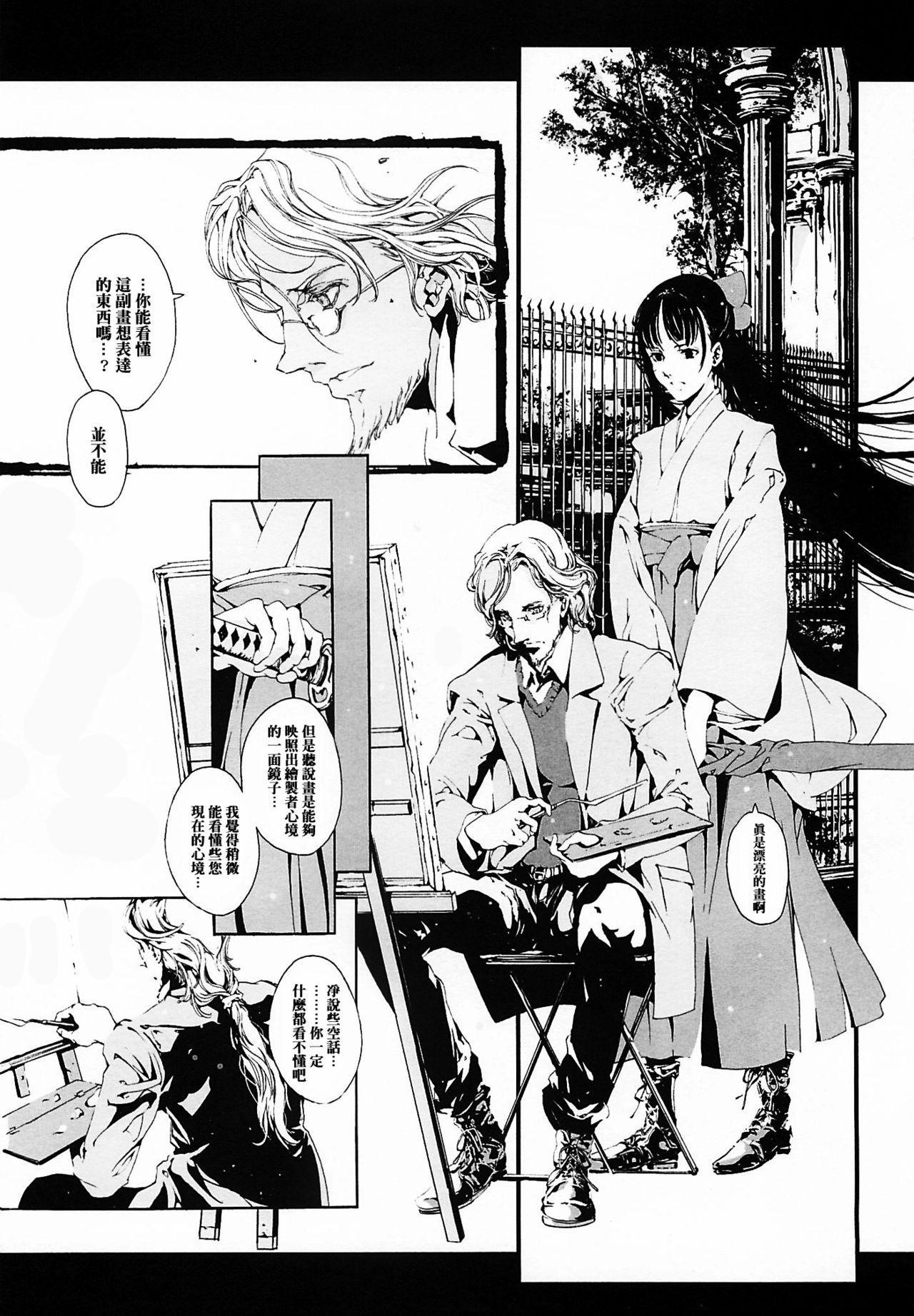 (CR37) [70 Nenshiki Yuukyuu Kikan (Endou Okito)] ORGAN-Tino  01-02[Chinese] [拾荒者汉化组] [Incomplete] 13