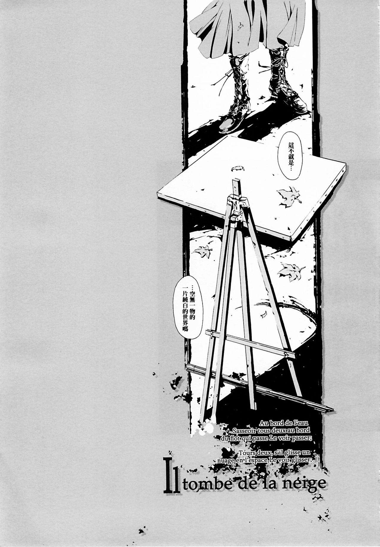 (CR37) [70 Nenshiki Yuukyuu Kikan (Endou Okito)] ORGAN-Tino  01-02[Chinese] [拾荒者汉化组] [Incomplete] 17