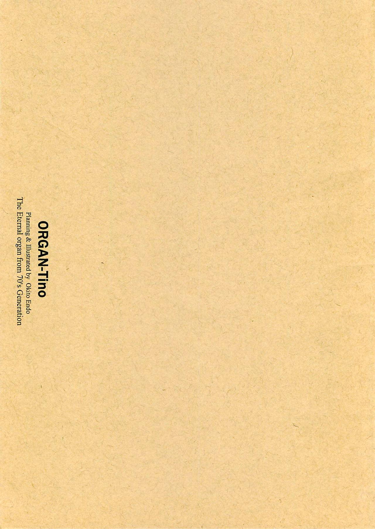 (CR37) [70 Nenshiki Yuukyuu Kikan (Endou Okito)] ORGAN-Tino  01-02[Chinese] [拾荒者汉化组] [Incomplete] 1