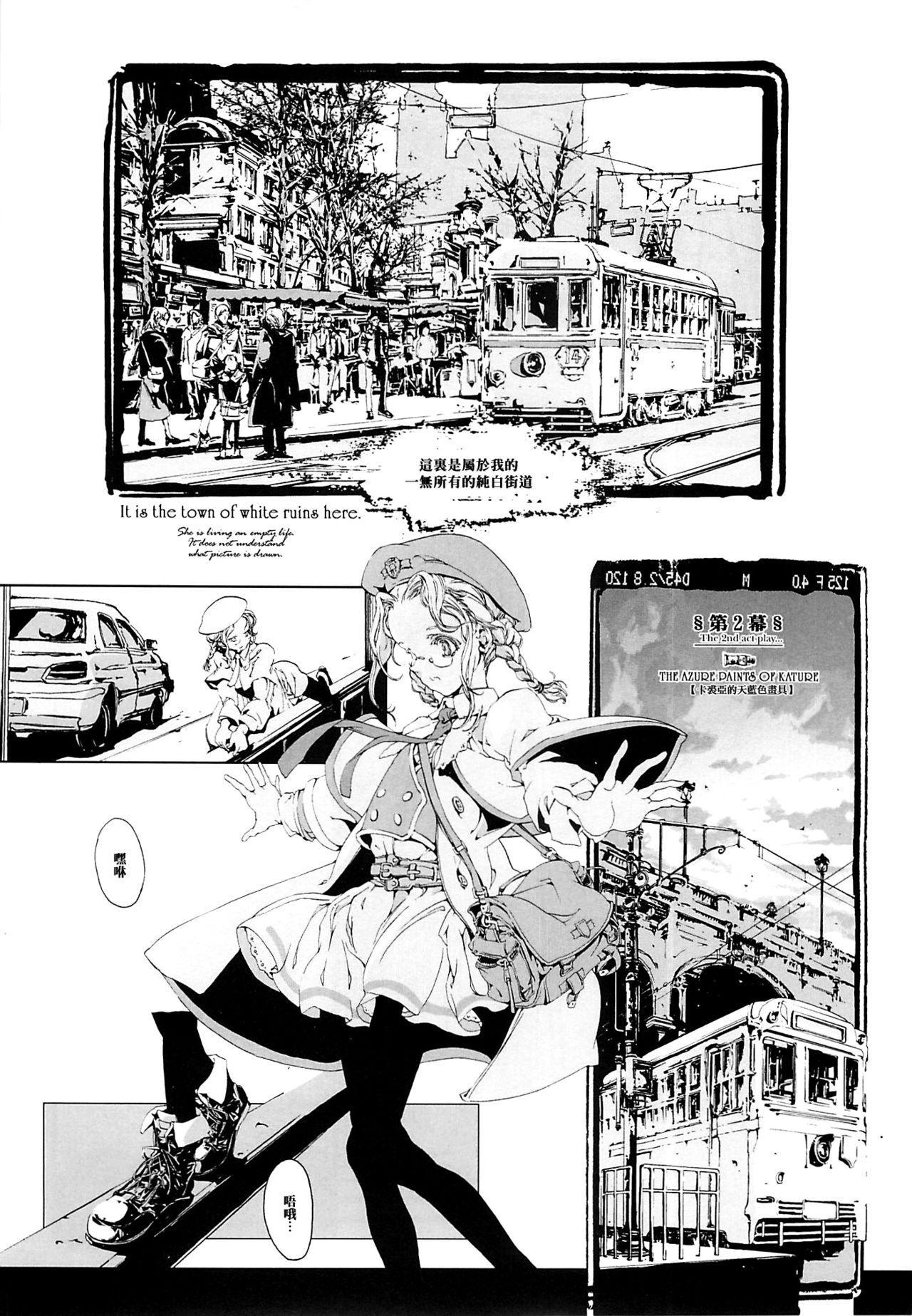(CR37) [70 Nenshiki Yuukyuu Kikan (Endou Okito)] ORGAN-Tino  01-02[Chinese] [拾荒者汉化组] [Incomplete] 22