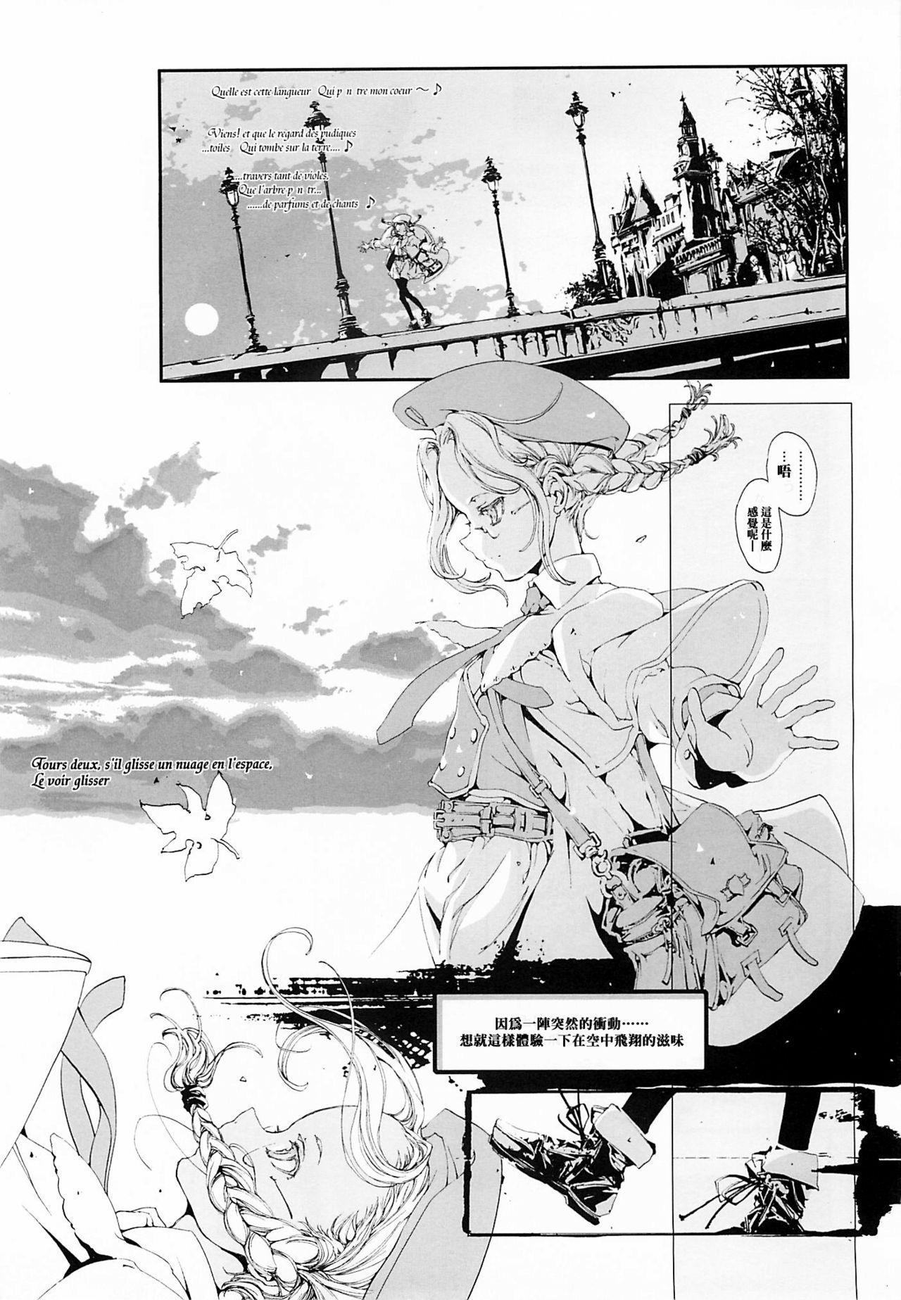 (CR37) [70 Nenshiki Yuukyuu Kikan (Endou Okito)] ORGAN-Tino  01-02[Chinese] [拾荒者汉化组] [Incomplete] 23