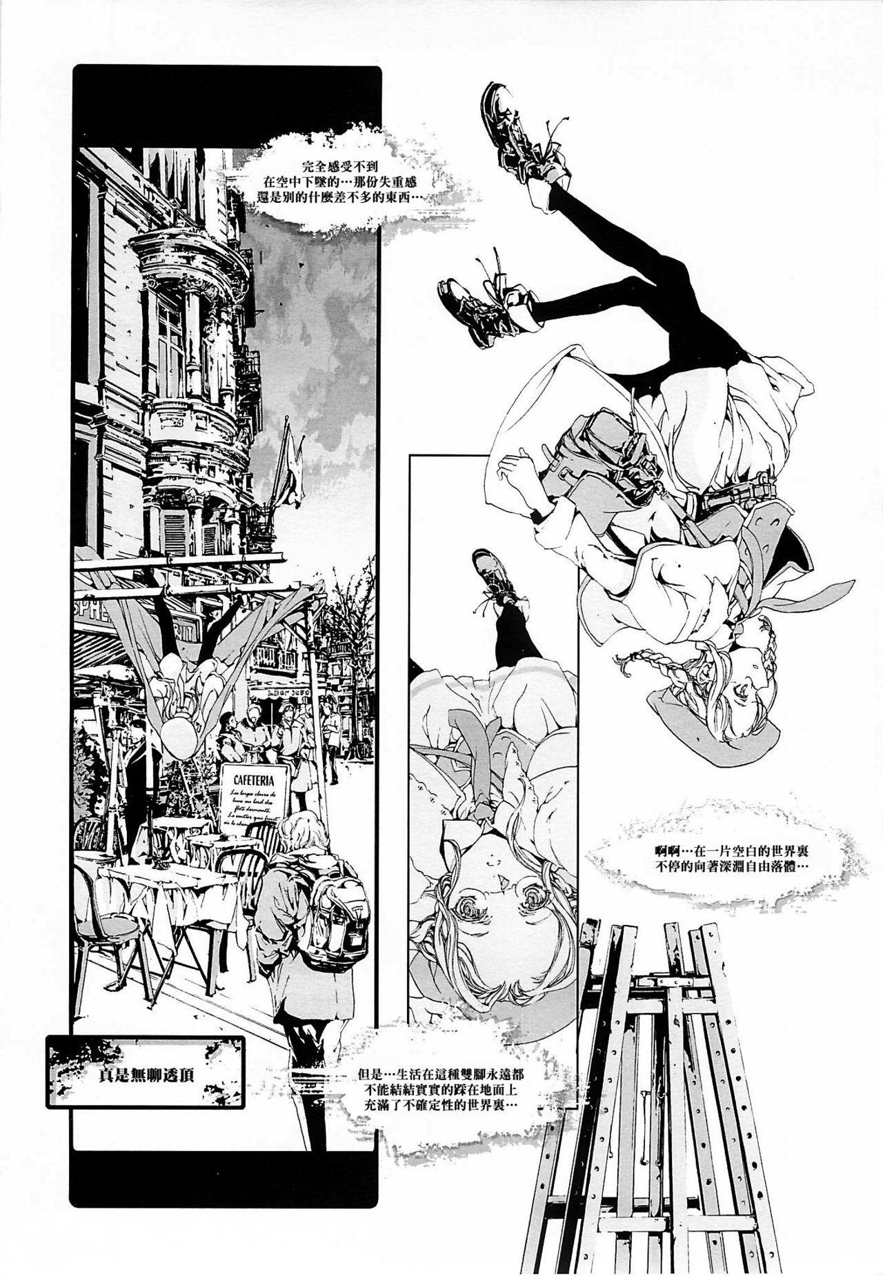(CR37) [70 Nenshiki Yuukyuu Kikan (Endou Okito)] ORGAN-Tino  01-02[Chinese] [拾荒者汉化组] [Incomplete] 24