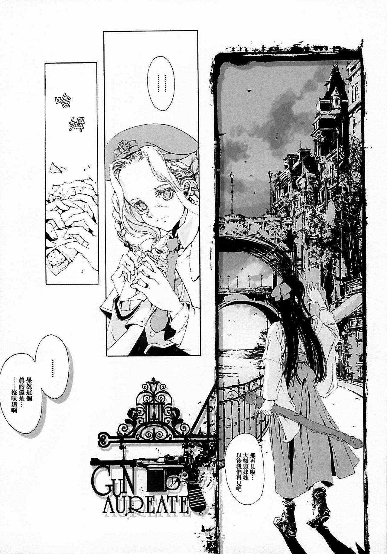 (CR37) [70 Nenshiki Yuukyuu Kikan (Endou Okito)] ORGAN-Tino  01-02[Chinese] [拾荒者汉化组] [Incomplete] 29