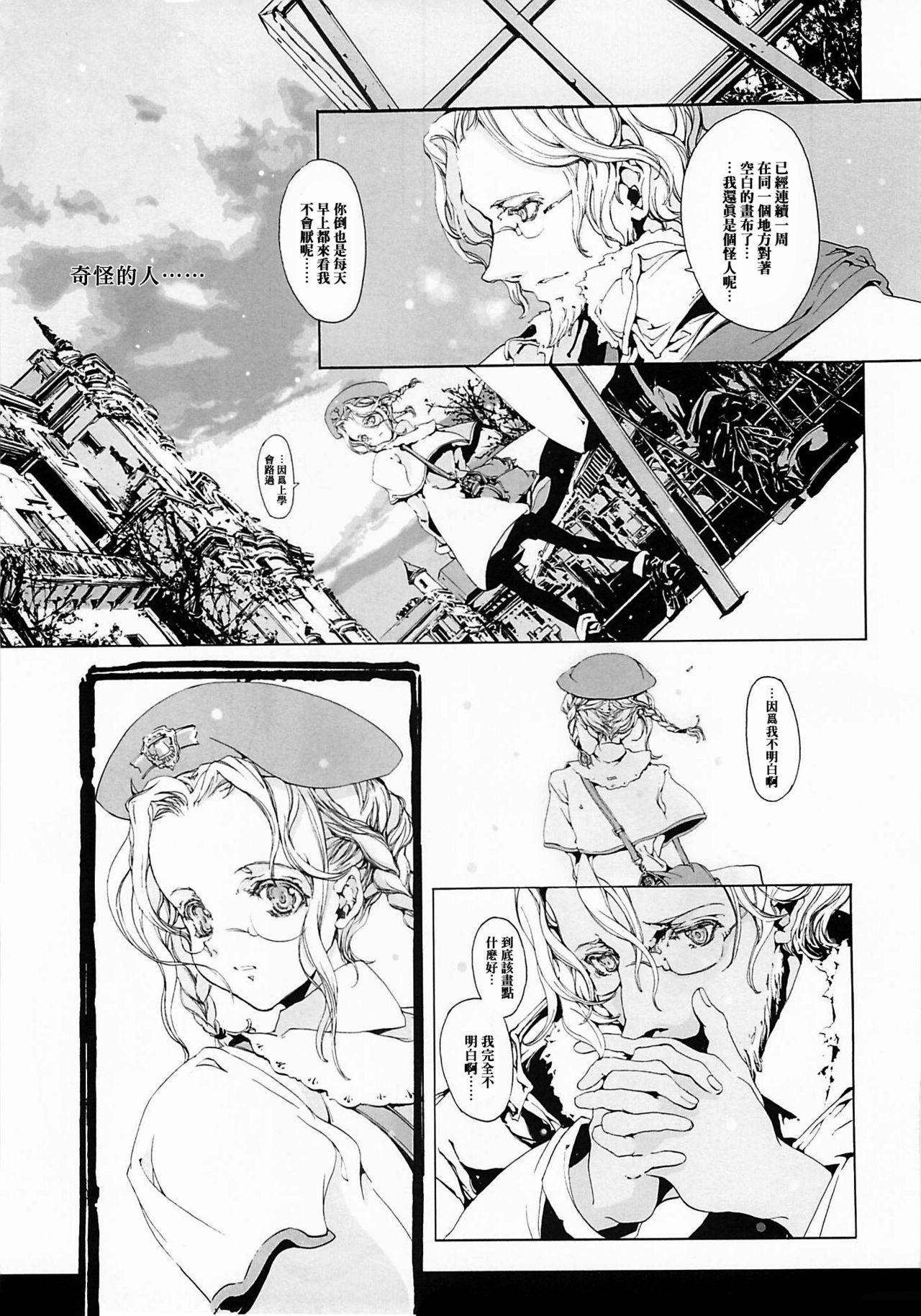 (CR37) [70 Nenshiki Yuukyuu Kikan (Endou Okito)] ORGAN-Tino  01-02[Chinese] [拾荒者汉化组] [Incomplete] 31