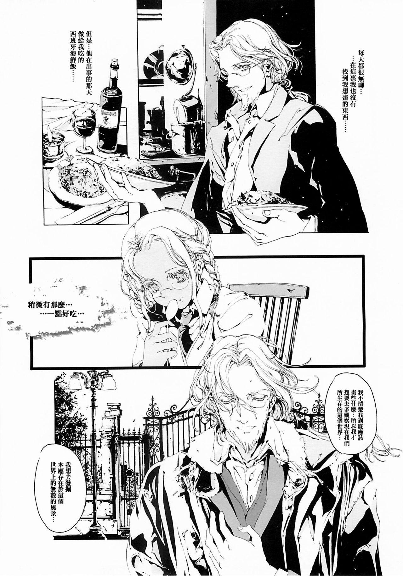 (CR37) [70 Nenshiki Yuukyuu Kikan (Endou Okito)] ORGAN-Tino  01-02[Chinese] [拾荒者汉化组] [Incomplete] 33