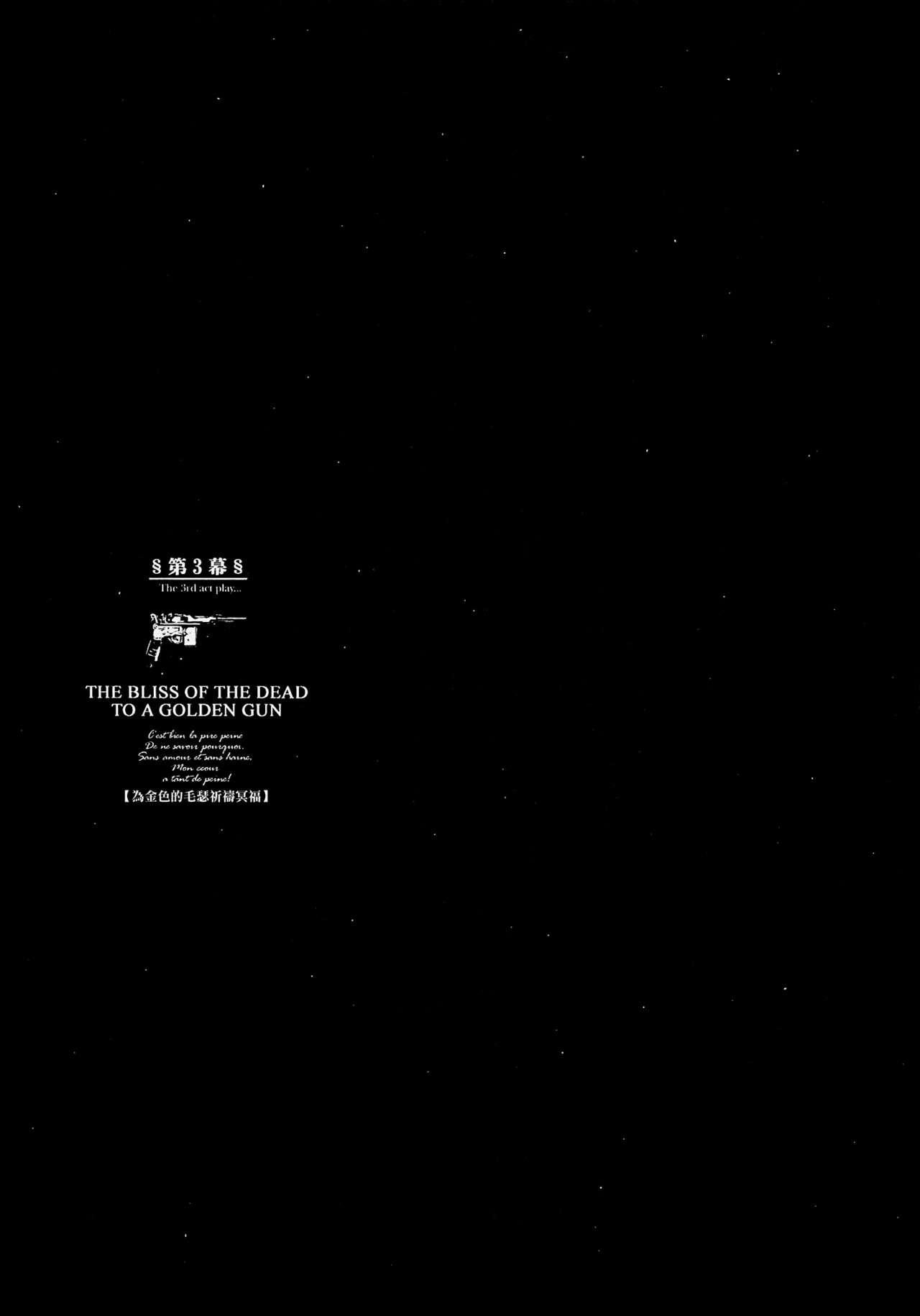 (CR37) [70 Nenshiki Yuukyuu Kikan (Endou Okito)] ORGAN-Tino  01-02[Chinese] [拾荒者汉化组] [Incomplete] 37