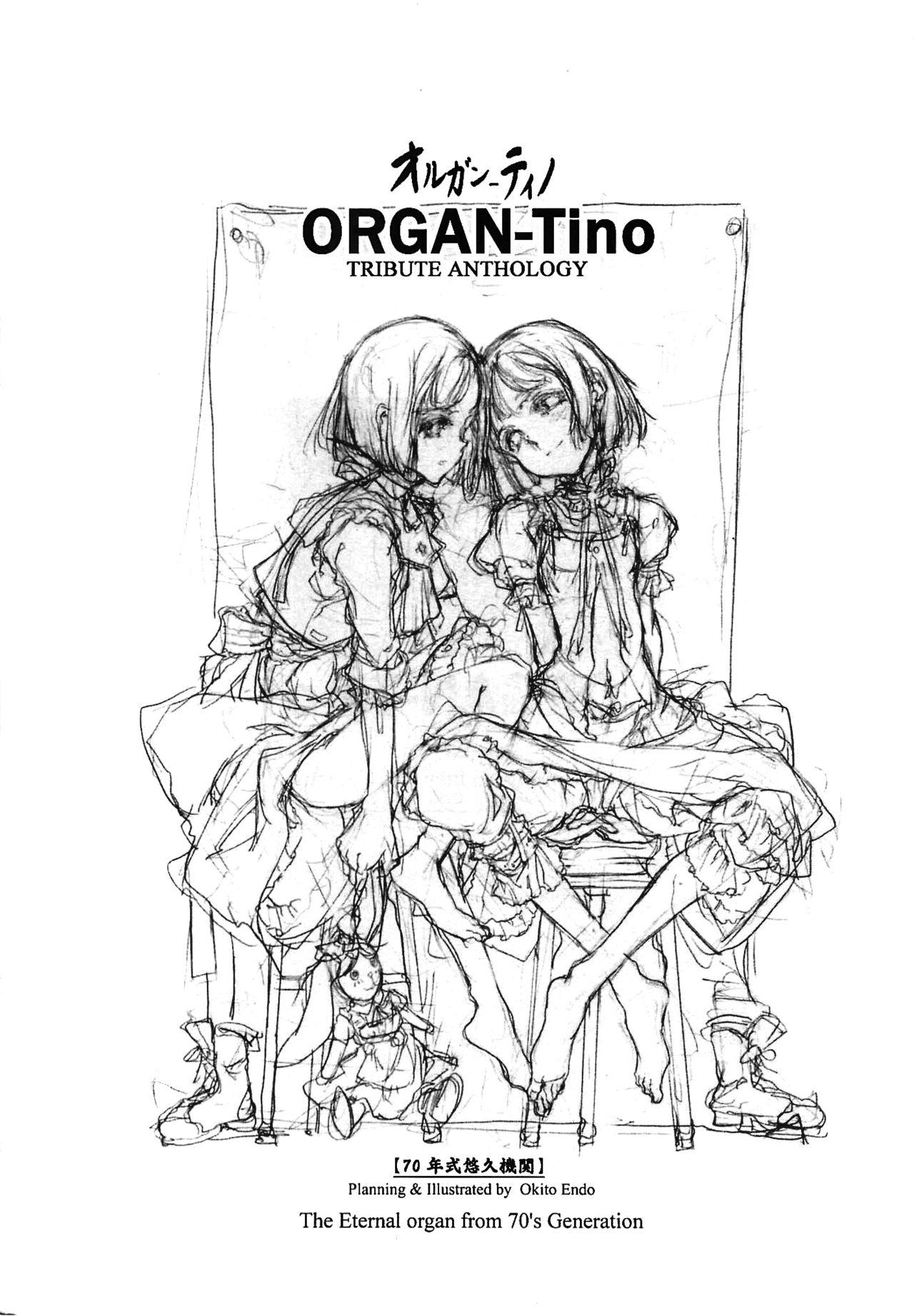 (CR37) [70 Nenshiki Yuukyuu Kikan (Endou Okito)] ORGAN-Tino  01-02[Chinese] [拾荒者汉化组] [Incomplete] 3