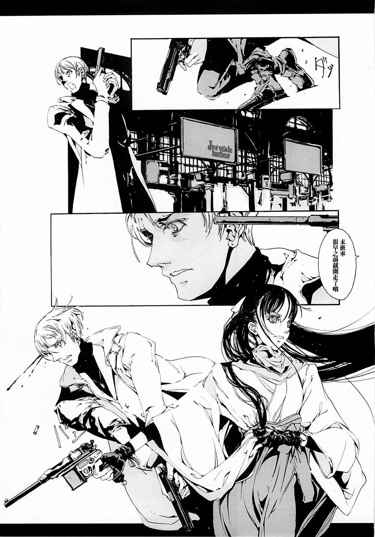 (CR37) [70 Nenshiki Yuukyuu Kikan (Endou Okito)] ORGAN-Tino  01-02[Chinese] [拾荒者汉化组] [Incomplete] 39