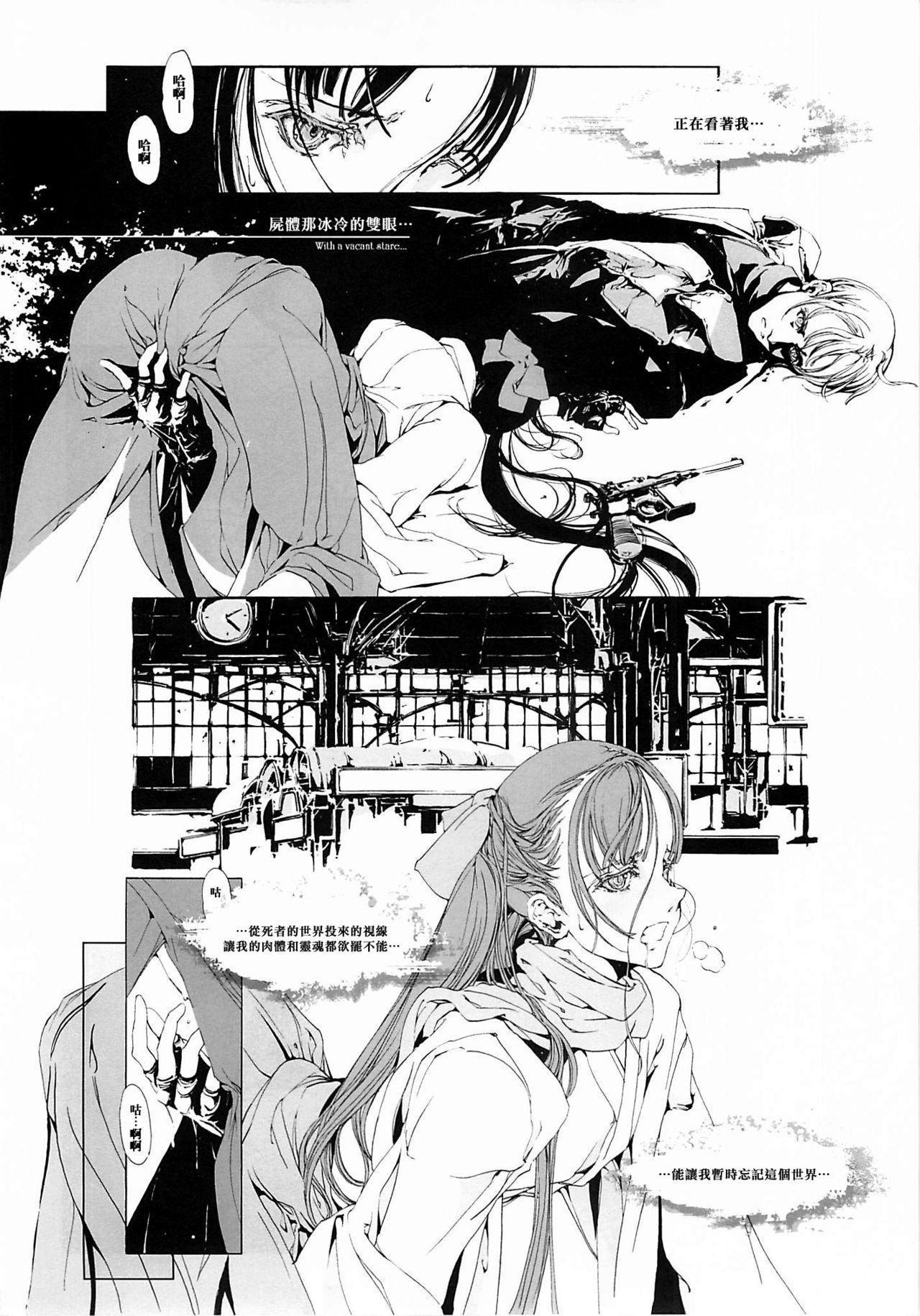 (CR37) [70 Nenshiki Yuukyuu Kikan (Endou Okito)] ORGAN-Tino  01-02[Chinese] [拾荒者汉化组] [Incomplete] 42
