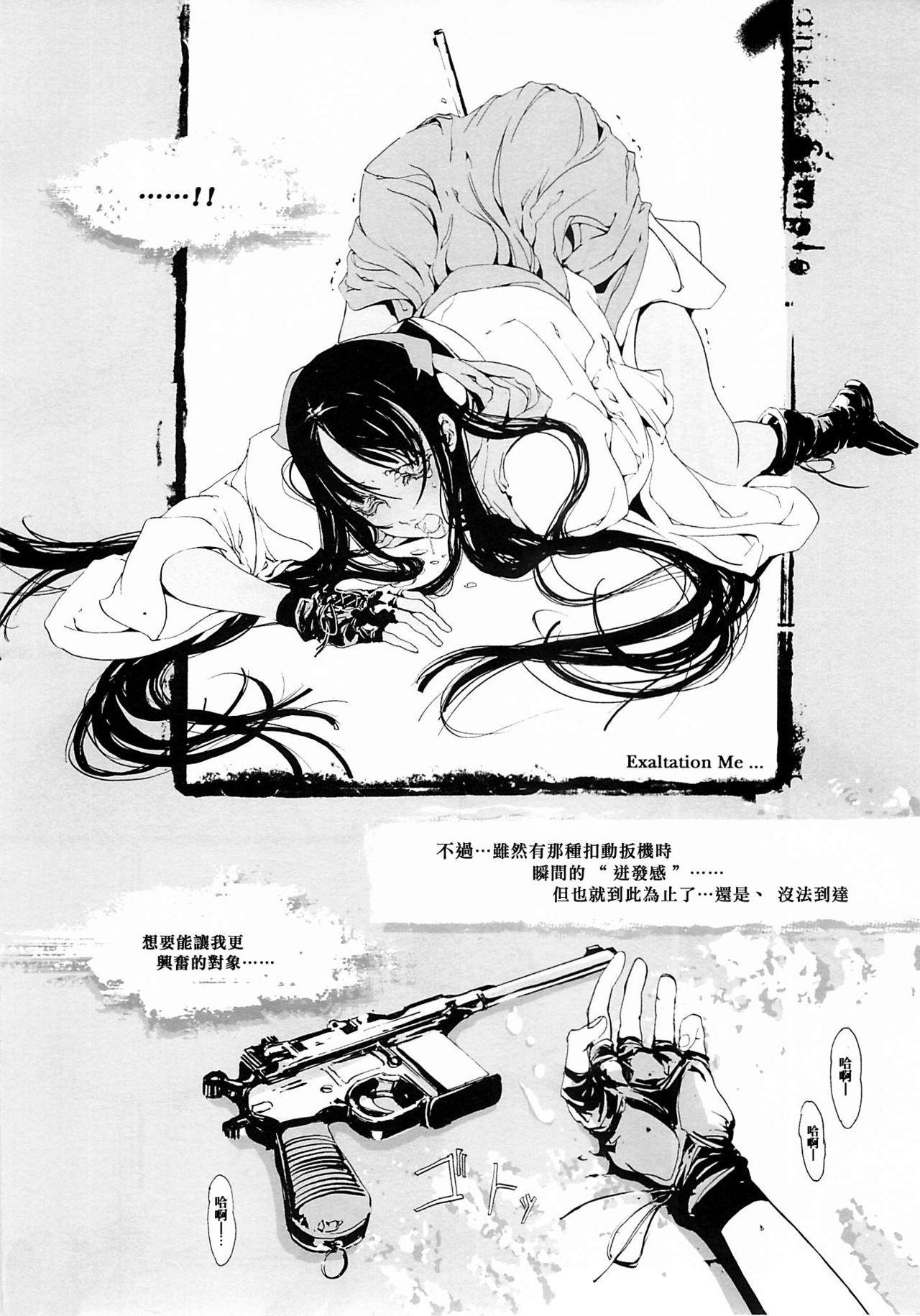(CR37) [70 Nenshiki Yuukyuu Kikan (Endou Okito)] ORGAN-Tino  01-02[Chinese] [拾荒者汉化组] [Incomplete] 44