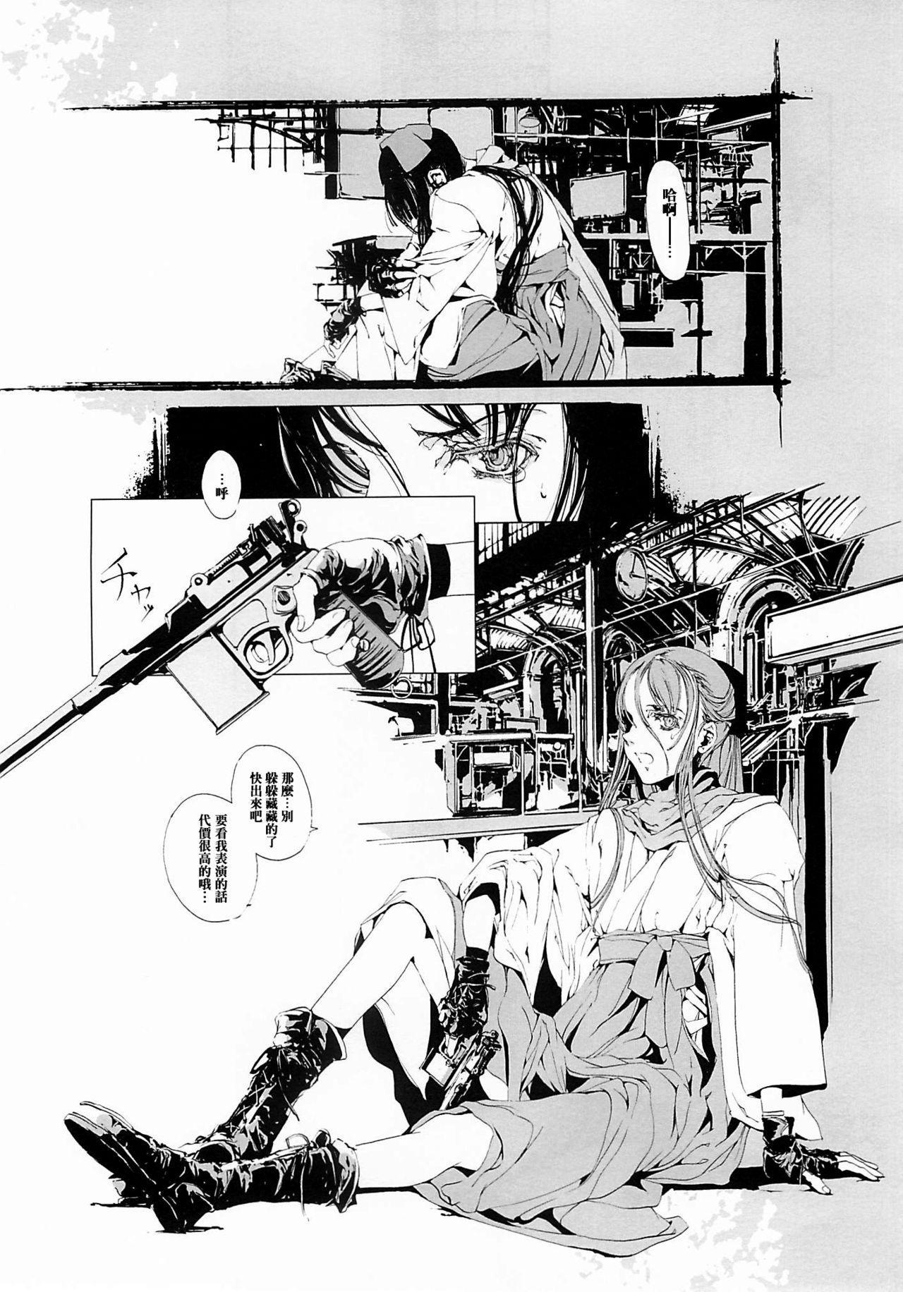 (CR37) [70 Nenshiki Yuukyuu Kikan (Endou Okito)] ORGAN-Tino  01-02[Chinese] [拾荒者汉化组] [Incomplete] 45