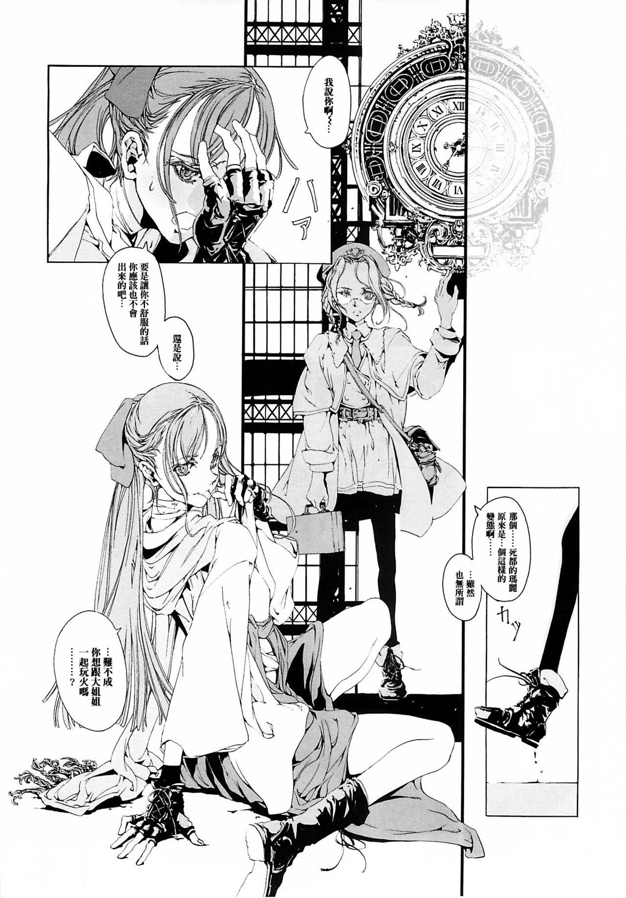 (CR37) [70 Nenshiki Yuukyuu Kikan (Endou Okito)] ORGAN-Tino  01-02[Chinese] [拾荒者汉化组] [Incomplete] 46