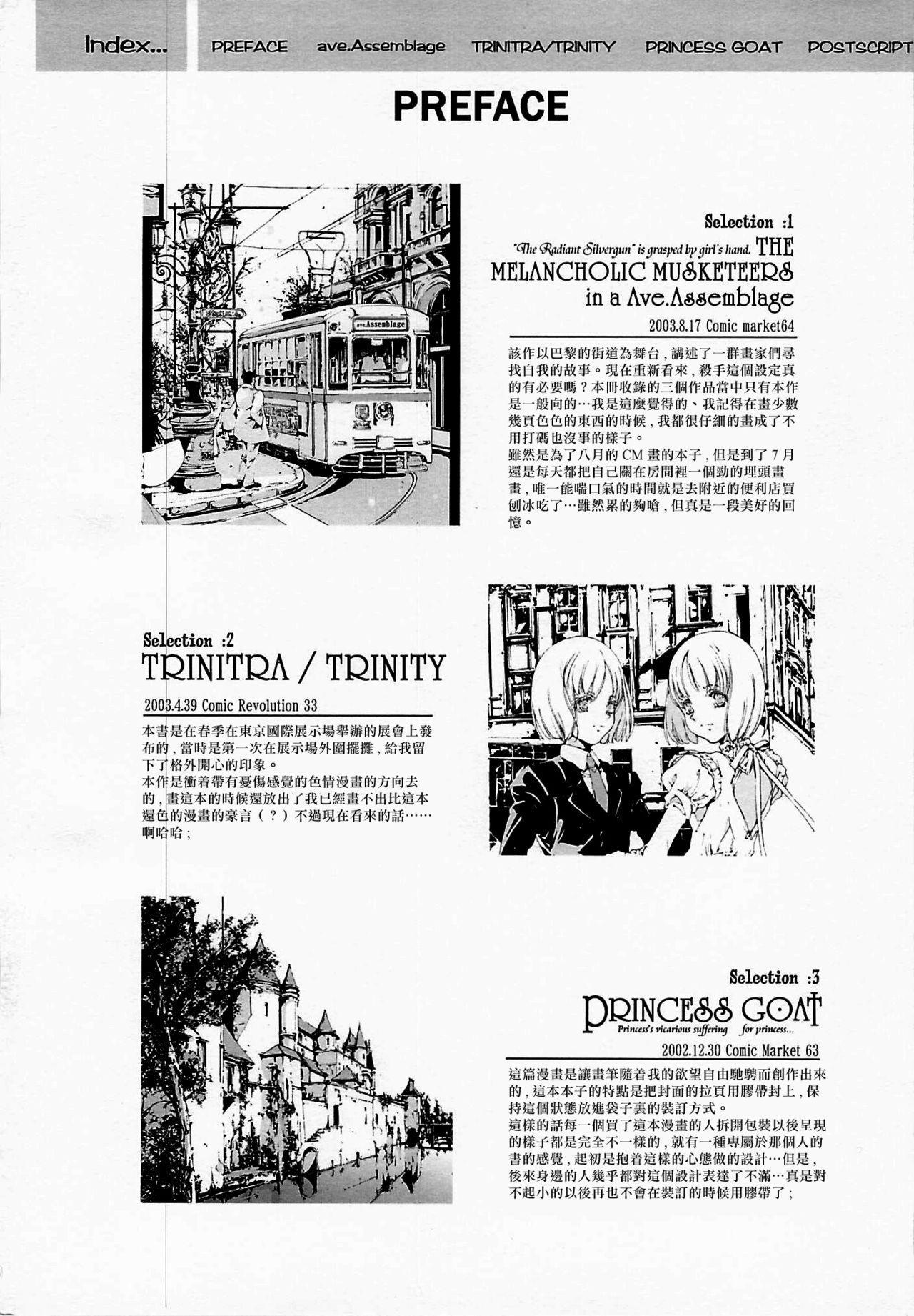 (CR37) [70 Nenshiki Yuukyuu Kikan (Endou Okito)] ORGAN-Tino  01-02[Chinese] [拾荒者汉化组] [Incomplete] 4