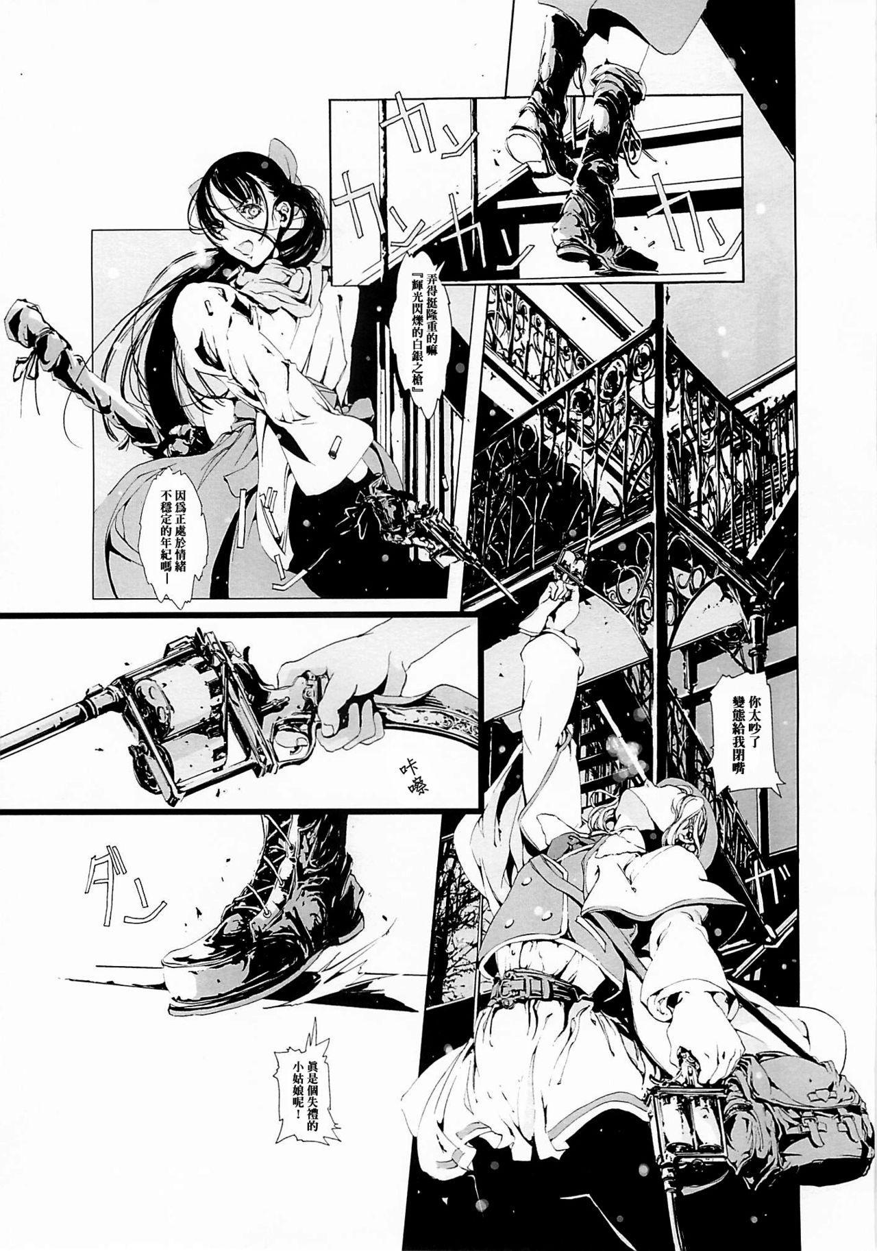 (CR37) [70 Nenshiki Yuukyuu Kikan (Endou Okito)] ORGAN-Tino  01-02[Chinese] [拾荒者汉化组] [Incomplete] 49