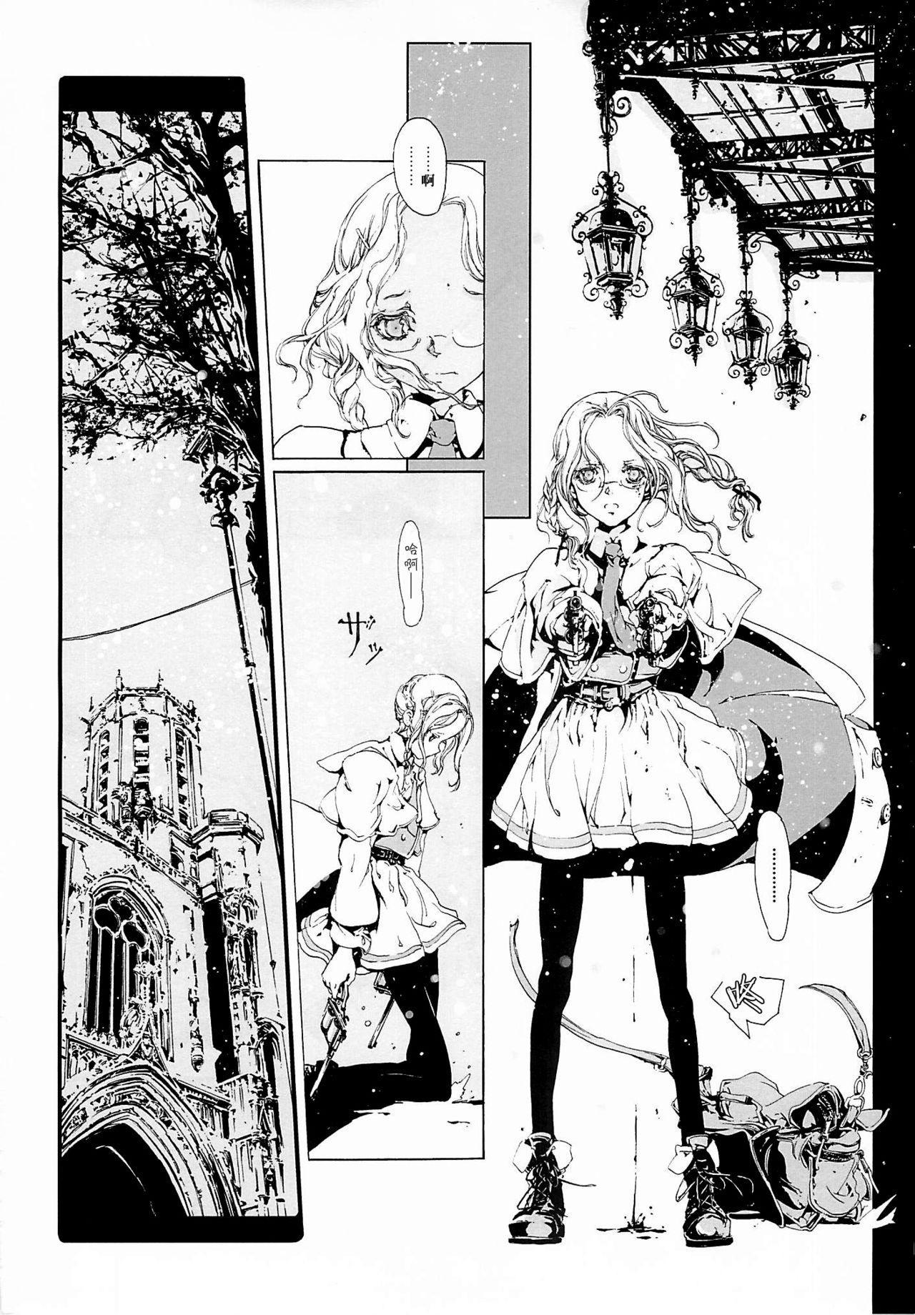 (CR37) [70 Nenshiki Yuukyuu Kikan (Endou Okito)] ORGAN-Tino  01-02[Chinese] [拾荒者汉化组] [Incomplete] 54