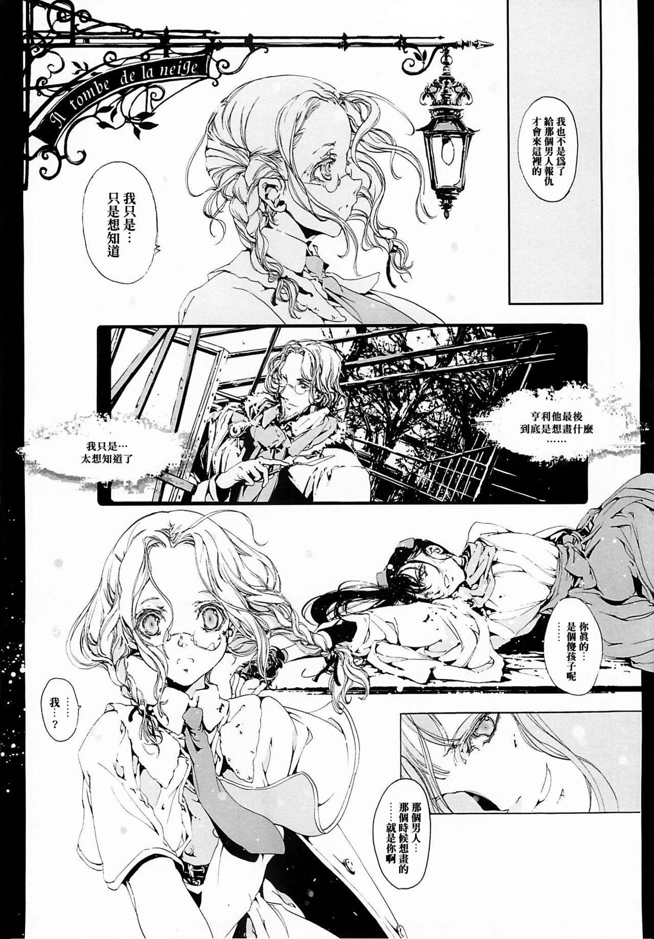 (CR37) [70 Nenshiki Yuukyuu Kikan (Endou Okito)] ORGAN-Tino  01-02[Chinese] [拾荒者汉化组] [Incomplete] 55
