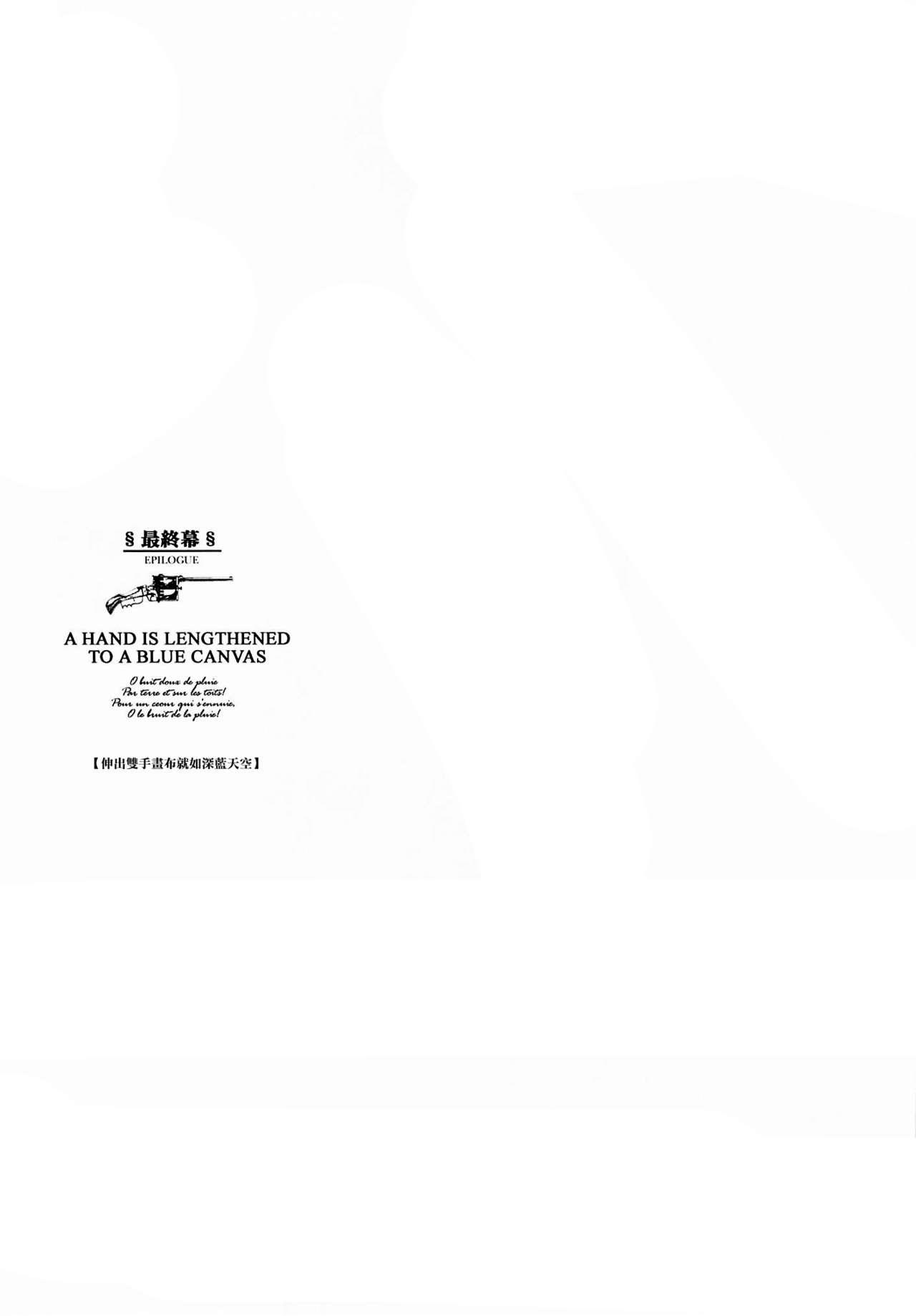 (CR37) [70 Nenshiki Yuukyuu Kikan (Endou Okito)] ORGAN-Tino  01-02[Chinese] [拾荒者汉化组] [Incomplete] 58