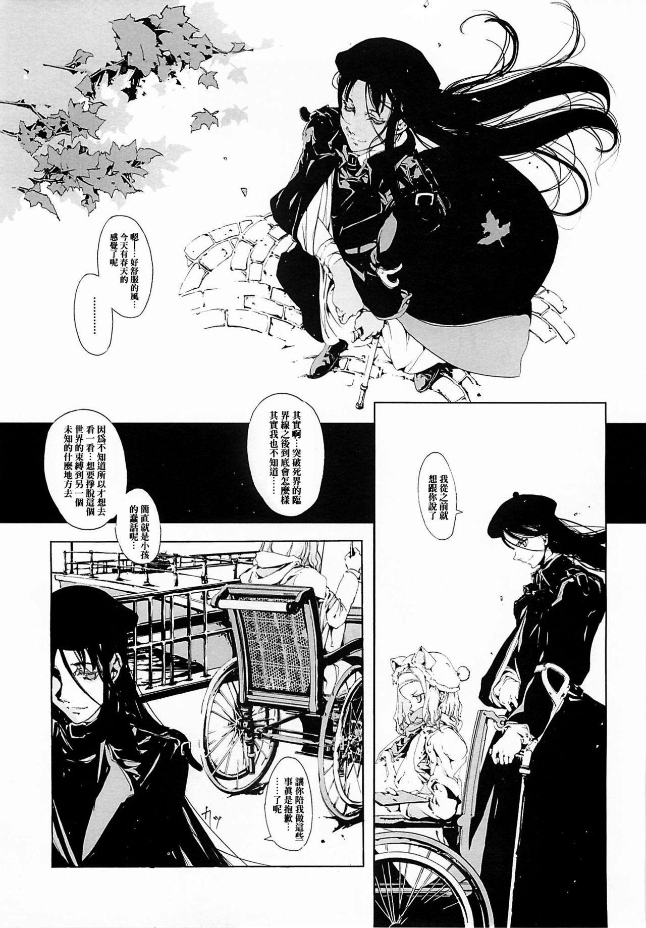 (CR37) [70 Nenshiki Yuukyuu Kikan (Endou Okito)] ORGAN-Tino  01-02[Chinese] [拾荒者汉化组] [Incomplete] 60