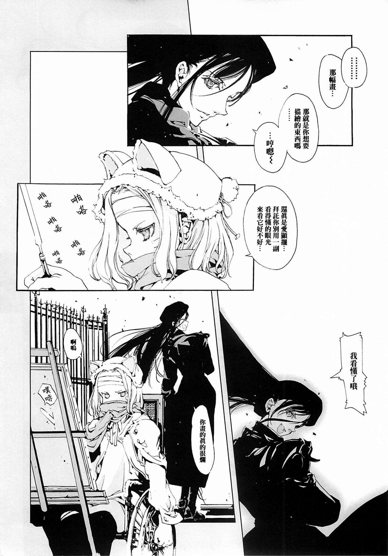 (CR37) [70 Nenshiki Yuukyuu Kikan (Endou Okito)] ORGAN-Tino  01-02[Chinese] [拾荒者汉化组] [Incomplete] 61
