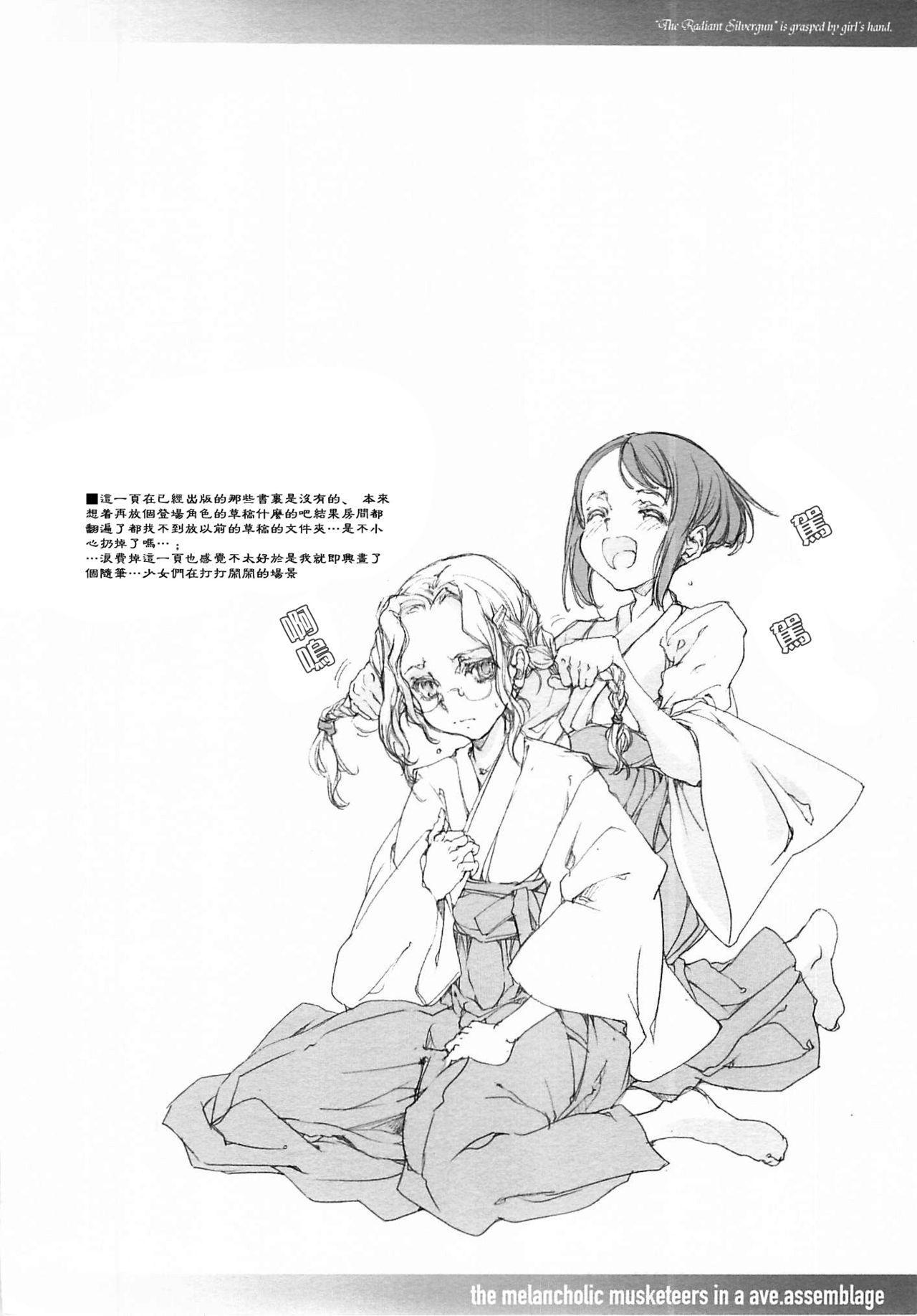 (CR37) [70 Nenshiki Yuukyuu Kikan (Endou Okito)] ORGAN-Tino  01-02[Chinese] [拾荒者汉化组] [Incomplete] 63