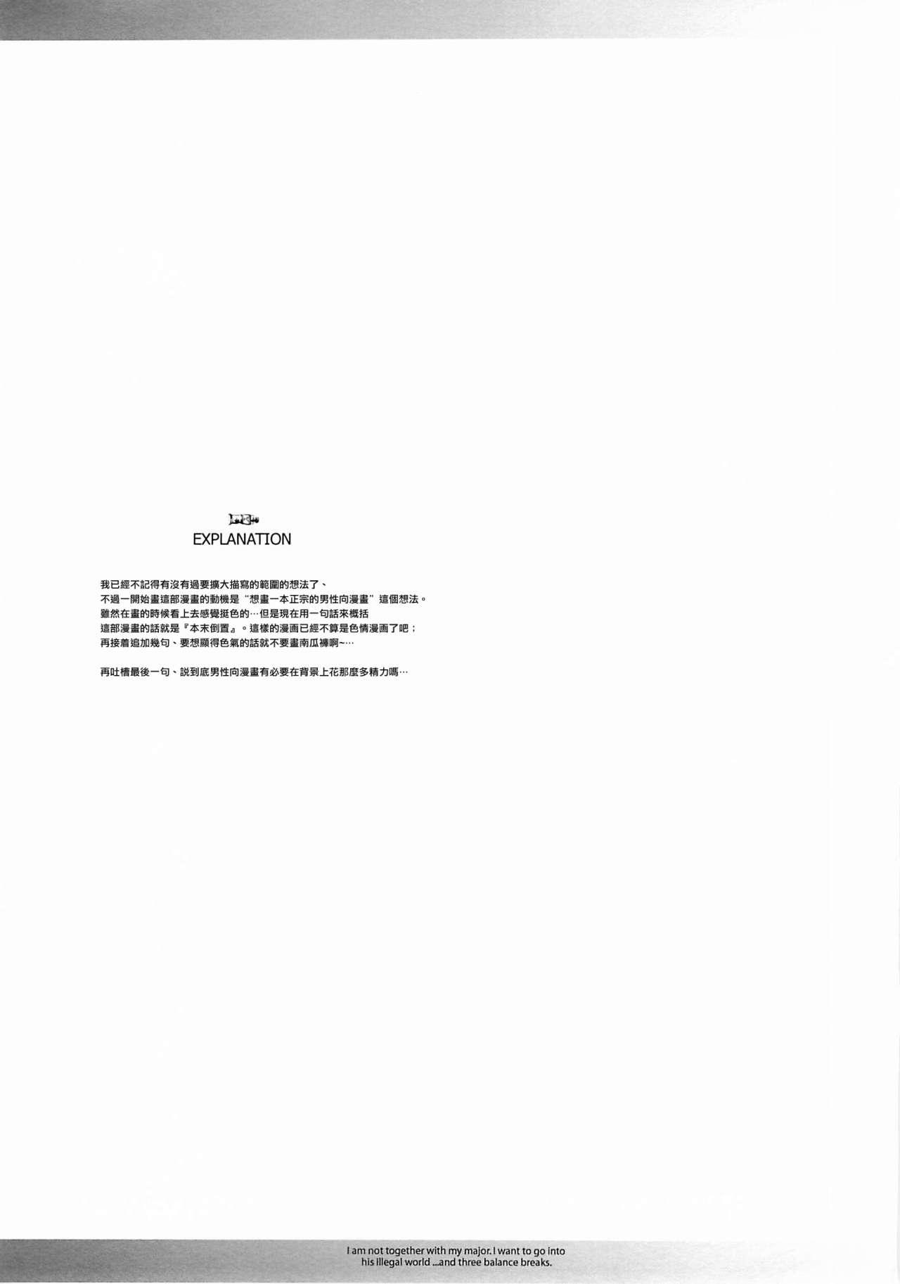 (CR37) [70 Nenshiki Yuukyuu Kikan (Endou Okito)] ORGAN-Tino  01-02[Chinese] [拾荒者汉化组] [Incomplete] 70