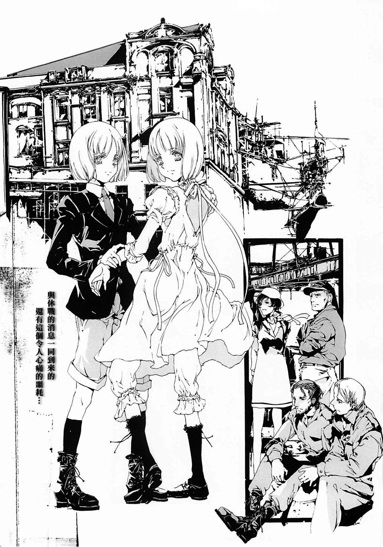 (CR37) [70 Nenshiki Yuukyuu Kikan (Endou Okito)] ORGAN-Tino  01-02[Chinese] [拾荒者汉化组] [Incomplete] 72