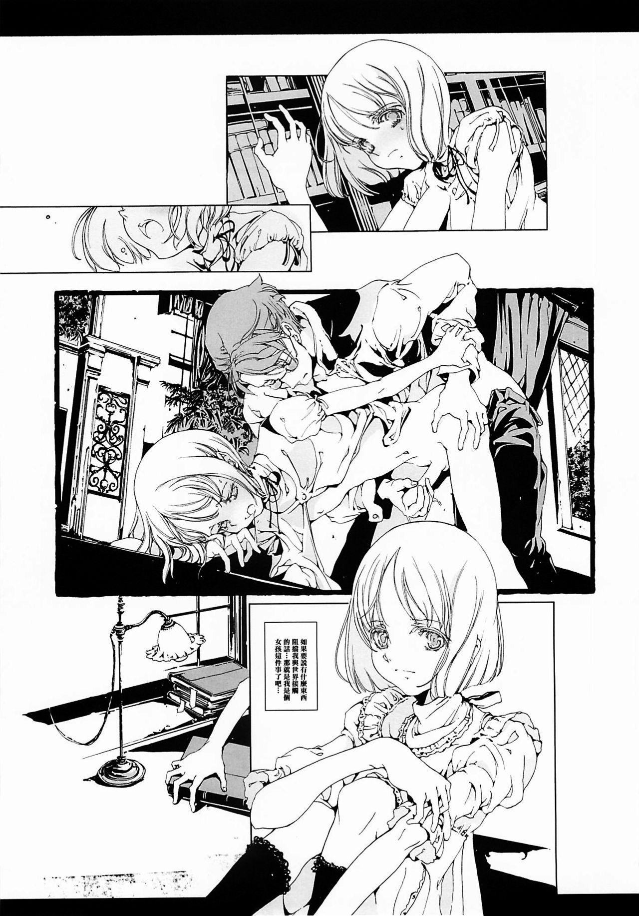 (CR37) [70 Nenshiki Yuukyuu Kikan (Endou Okito)] ORGAN-Tino  01-02[Chinese] [拾荒者汉化组] [Incomplete] 76