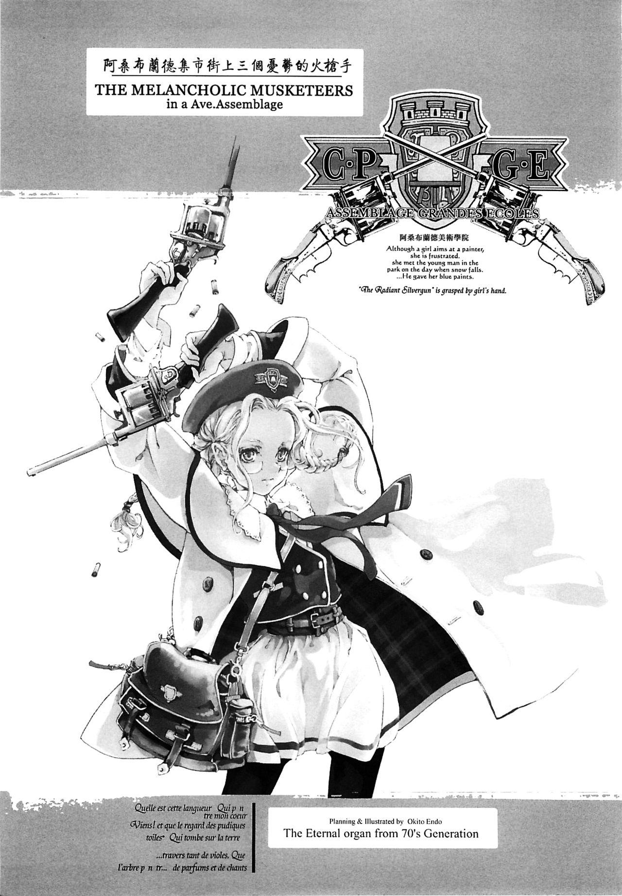 (CR37) [70 Nenshiki Yuukyuu Kikan (Endou Okito)] ORGAN-Tino  01-02[Chinese] [拾荒者汉化组] [Incomplete] 7