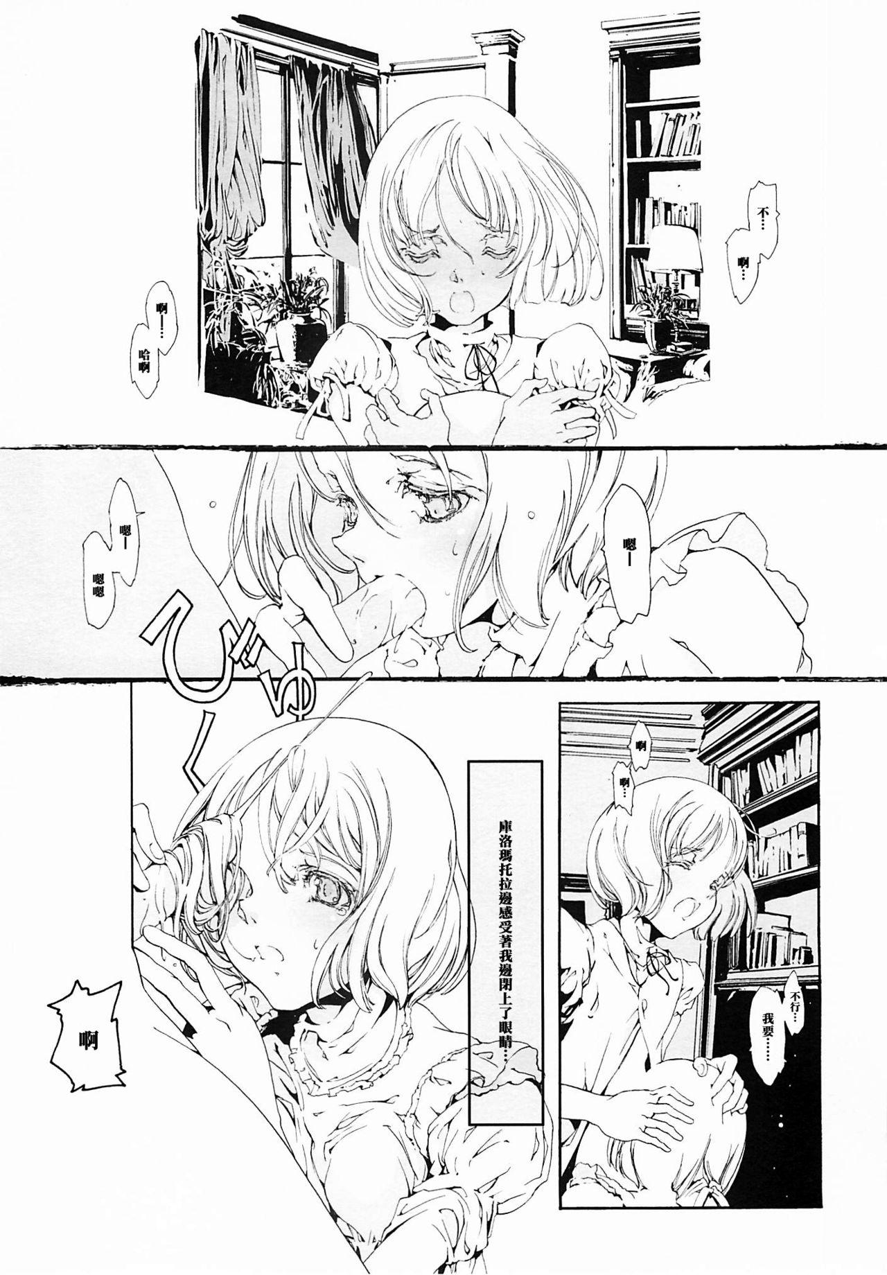 (CR37) [70 Nenshiki Yuukyuu Kikan (Endou Okito)] ORGAN-Tino  01-02[Chinese] [拾荒者汉化组] [Incomplete] 82