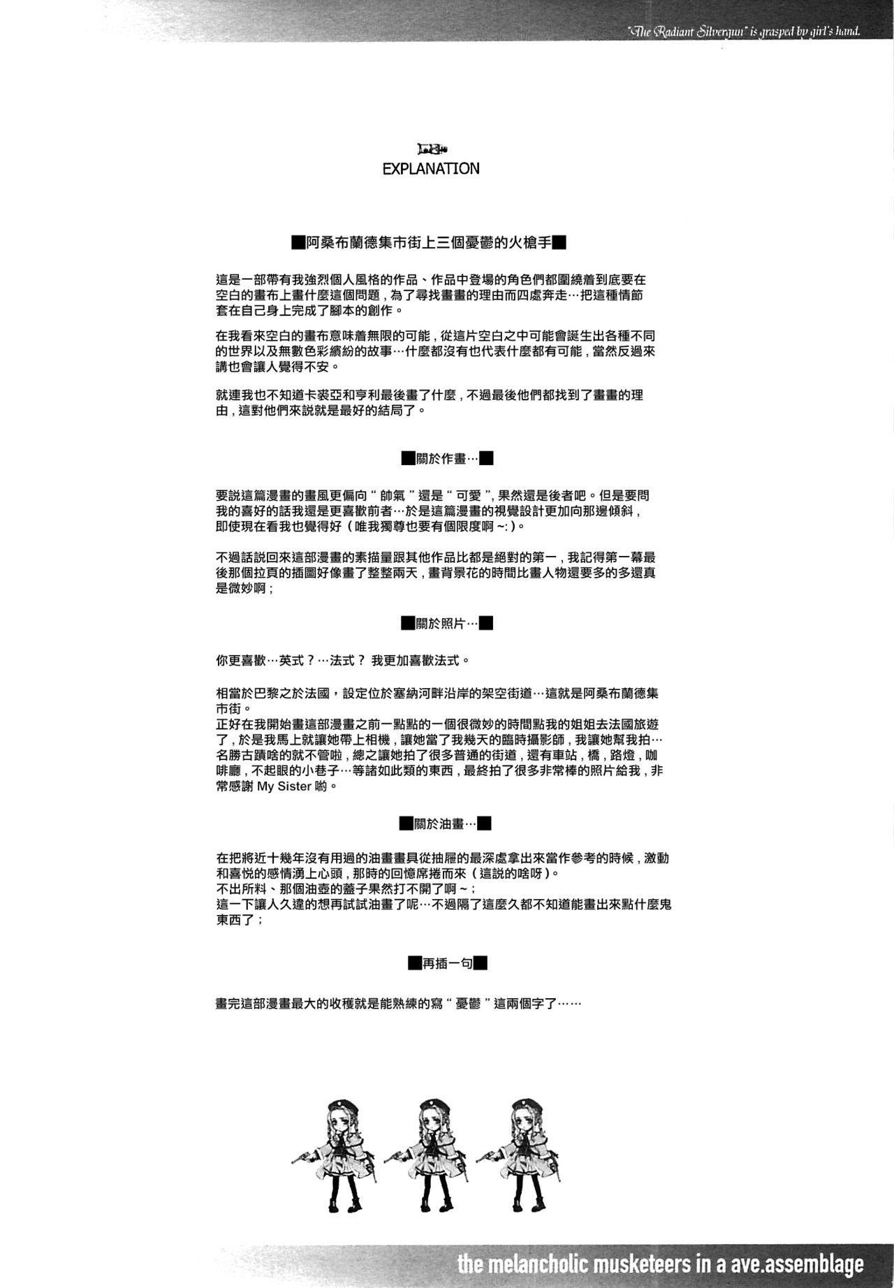 (CR37) [70 Nenshiki Yuukyuu Kikan (Endou Okito)] ORGAN-Tino  01-02[Chinese] [拾荒者汉化组] [Incomplete] 8