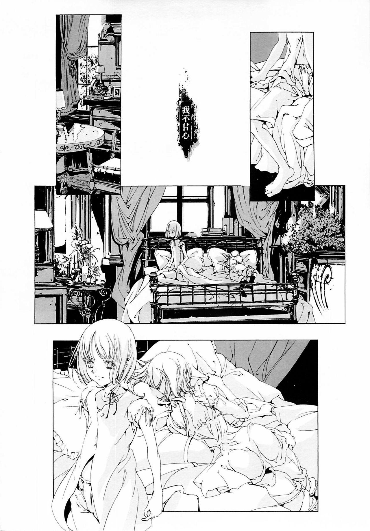 (CR37) [70 Nenshiki Yuukyuu Kikan (Endou Okito)] ORGAN-Tino  01-02[Chinese] [拾荒者汉化组] [Incomplete] 89