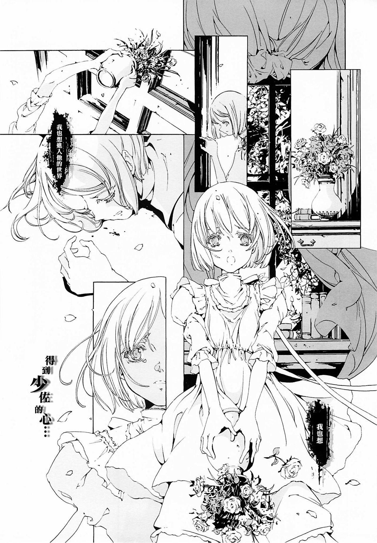 (CR37) [70 Nenshiki Yuukyuu Kikan (Endou Okito)] ORGAN-Tino  01-02[Chinese] [拾荒者汉化组] [Incomplete] 90