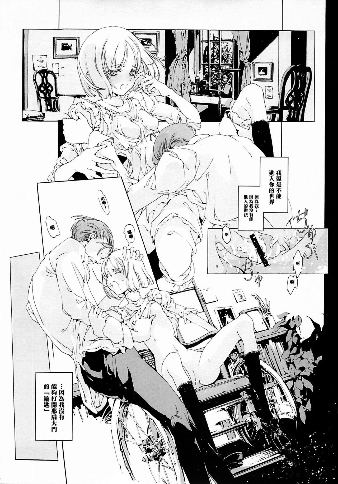 (CR37) [70 Nenshiki Yuukyuu Kikan (Endou Okito)] ORGAN-Tino  01-02[Chinese] [拾荒者汉化组] [Incomplete] 93