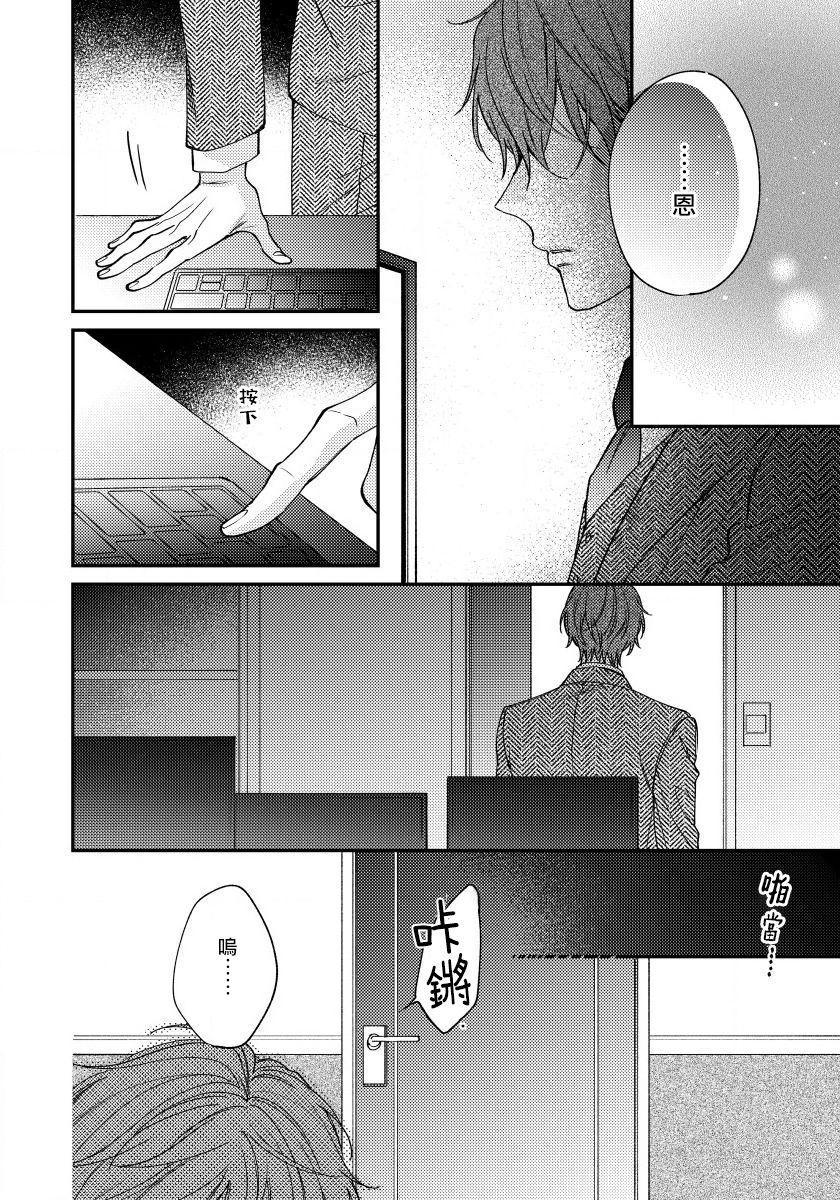 Hatsujou Playroom   发情娱乐室 #01-06 完结 112