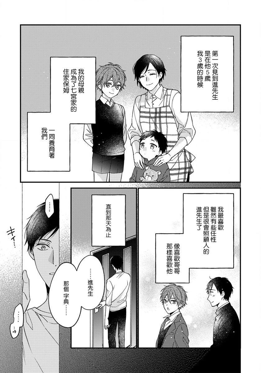 Hatsujou Playroom   发情娱乐室 #01-06 完结 164
