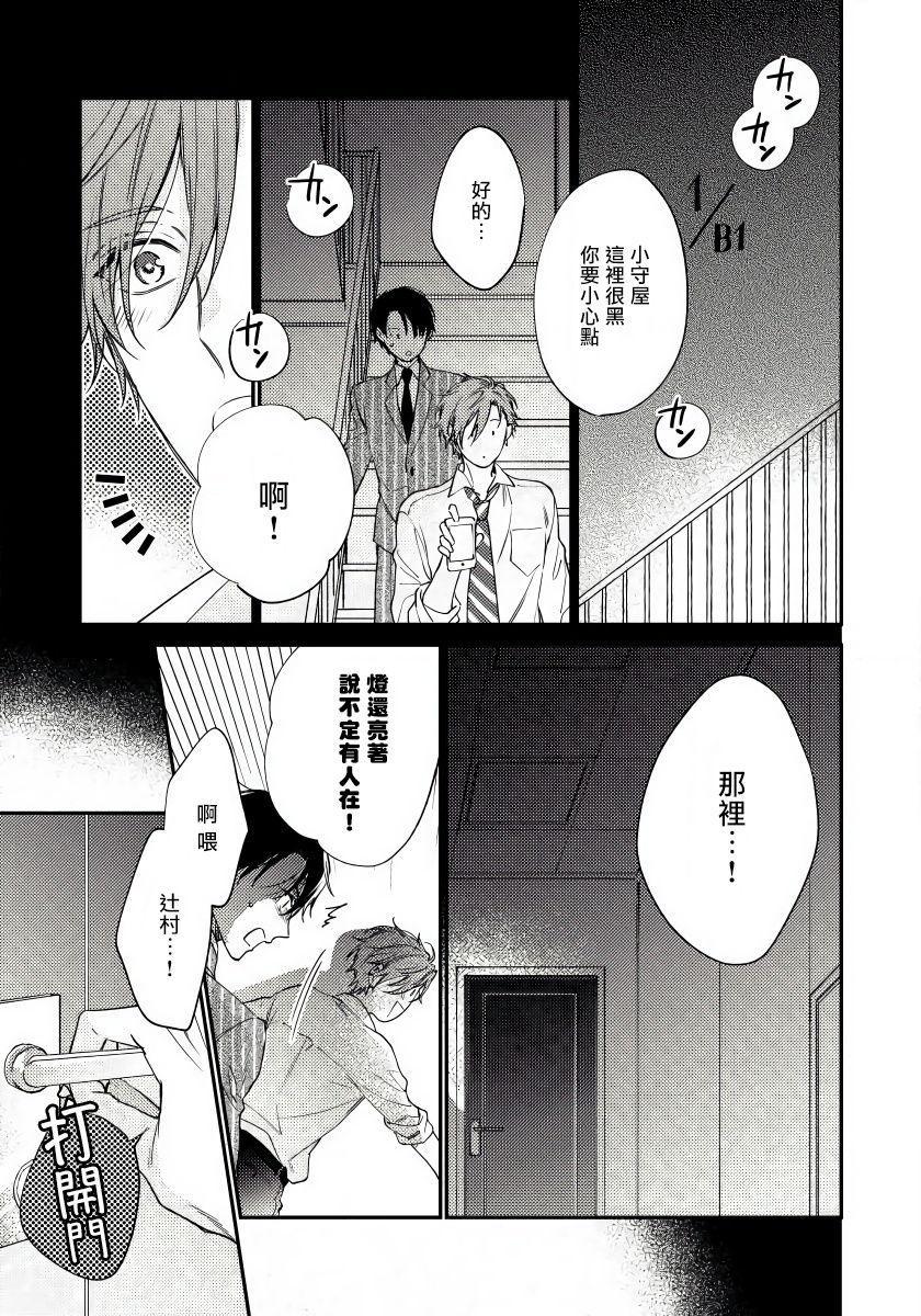 Hatsujou Playroom   发情娱乐室 #01-06 完结 26
