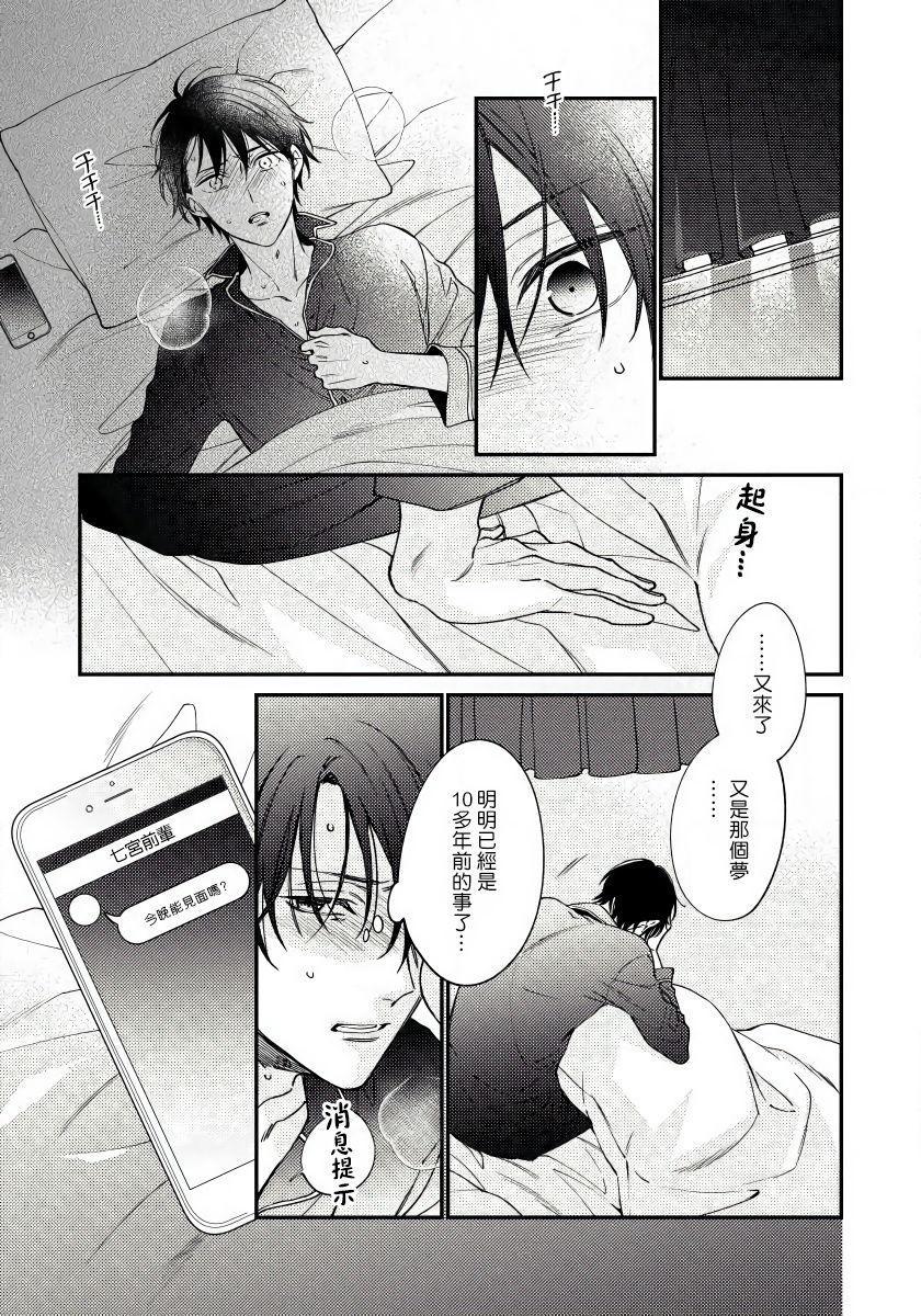 Hatsujou Playroom   发情娱乐室 #01-06 完结 2