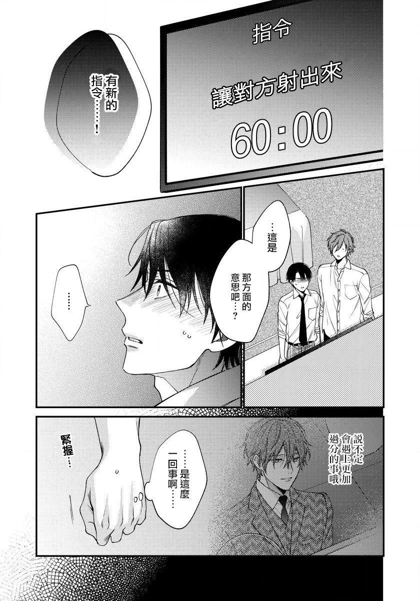 Hatsujou Playroom   发情娱乐室 #01-06 完结 72