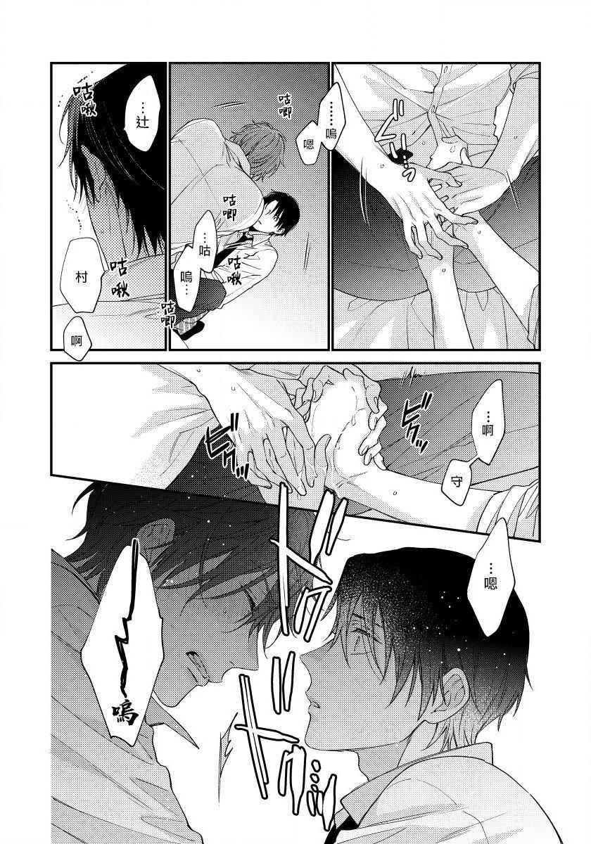 Hatsujou Playroom   发情娱乐室 #01-06 完结 77