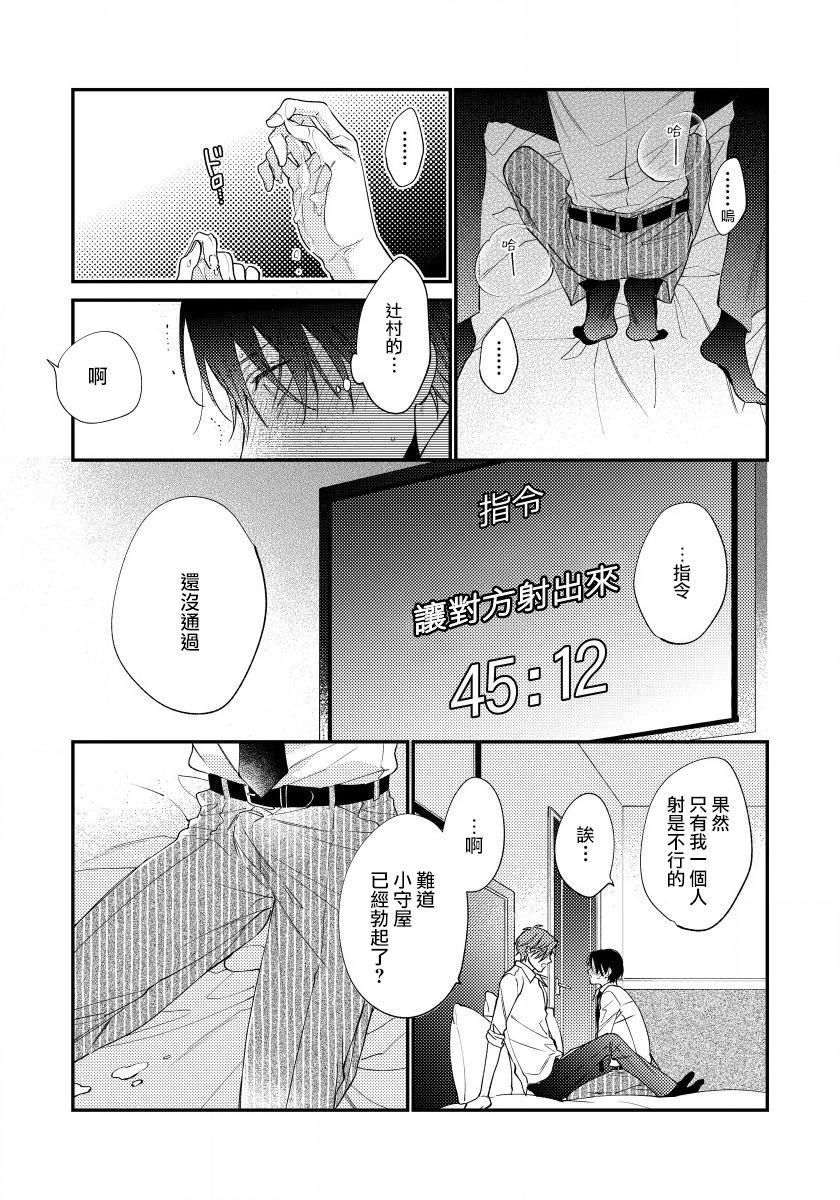 Hatsujou Playroom   发情娱乐室 #01-06 完结 78