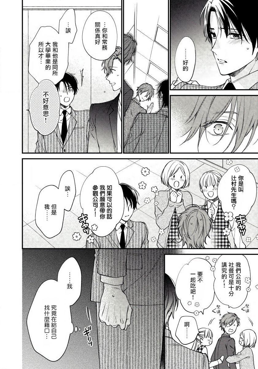 Hatsujou Playroom   发情娱乐室 #01-06 完结 7