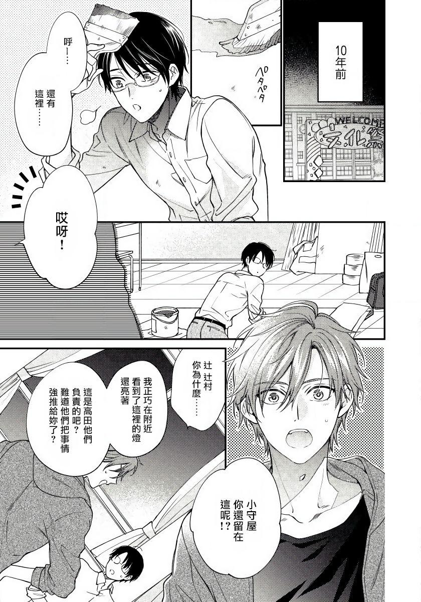 Hatsujou Playroom   发情娱乐室 #01-06 完结 8
