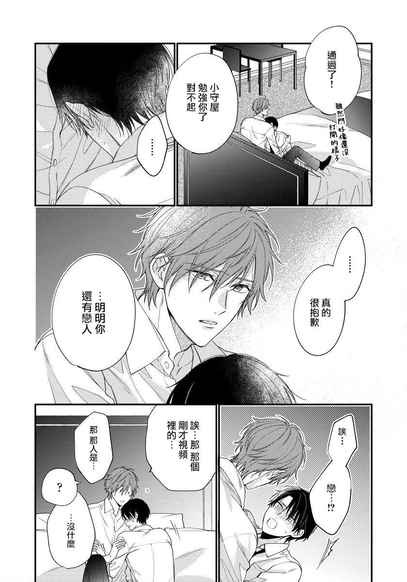 Hatsujou Playroom   发情娱乐室 #01-06 完结 89